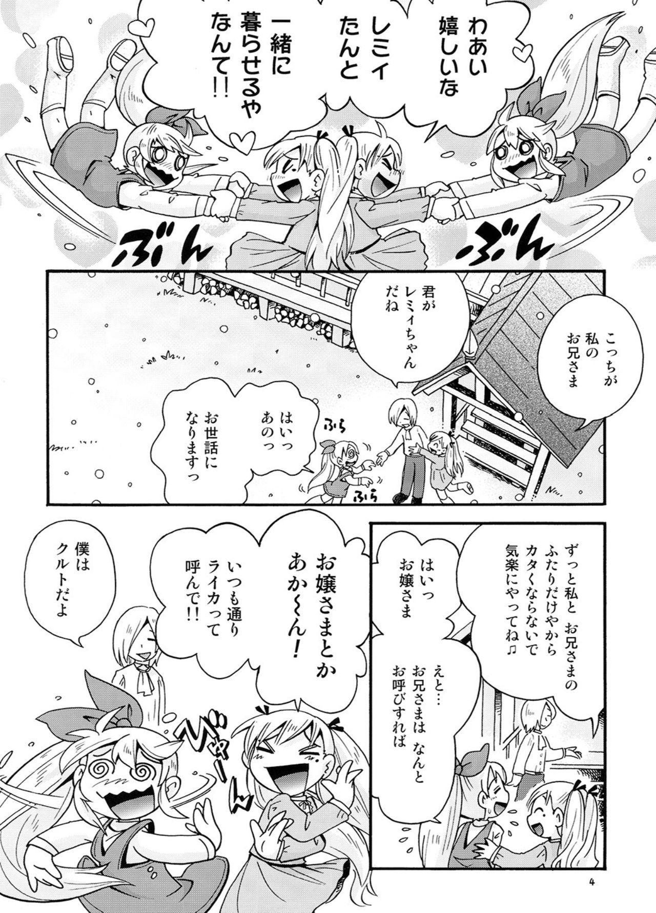 (C93) [Puchi-ya (Hoshino Fuuta)] Bokujou no Shoujo Remy ~Fuyu no Sansou Hen~ 1 2