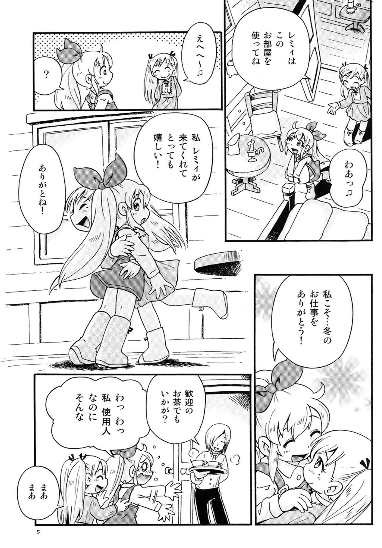 (C93) [Puchi-ya (Hoshino Fuuta)] Bokujou no Shoujo Remy ~Fuyu no Sansou Hen~ 1 3