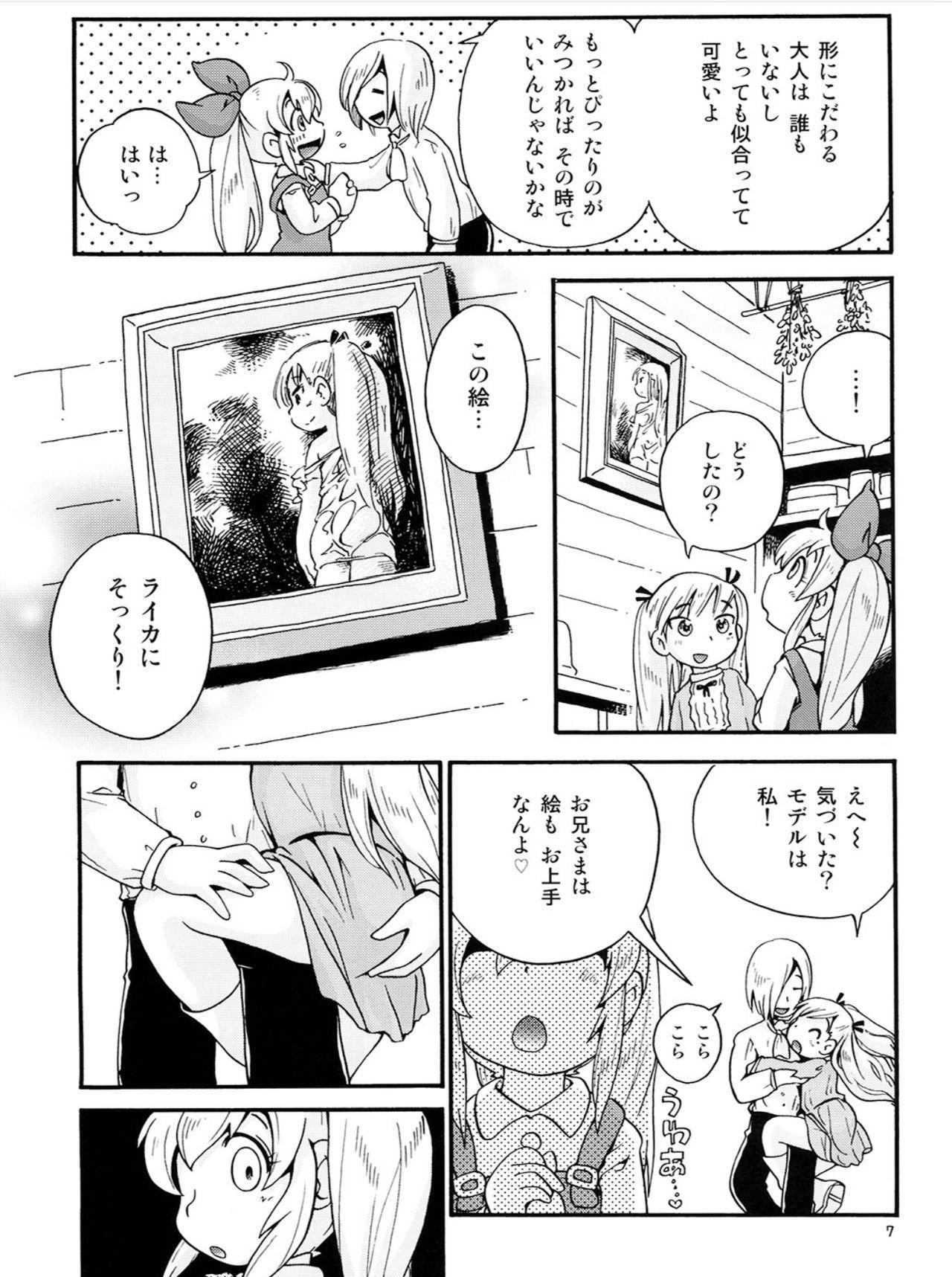 (C93) [Puchi-ya (Hoshino Fuuta)] Bokujou no Shoujo Remy ~Fuyu no Sansou Hen~ 1 5