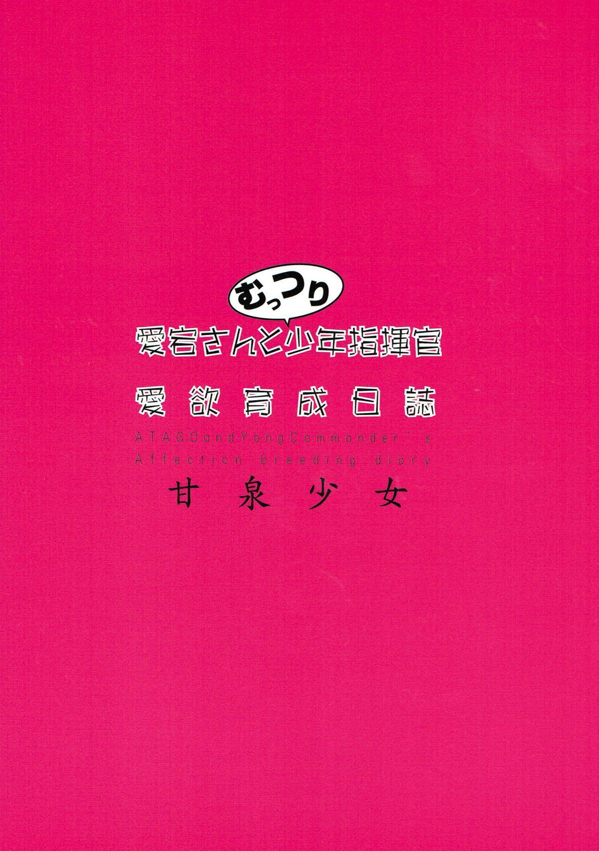 Atago-san to Muttsuri Shounen Shikikan Aiyoku Ikusei Nisshi 21