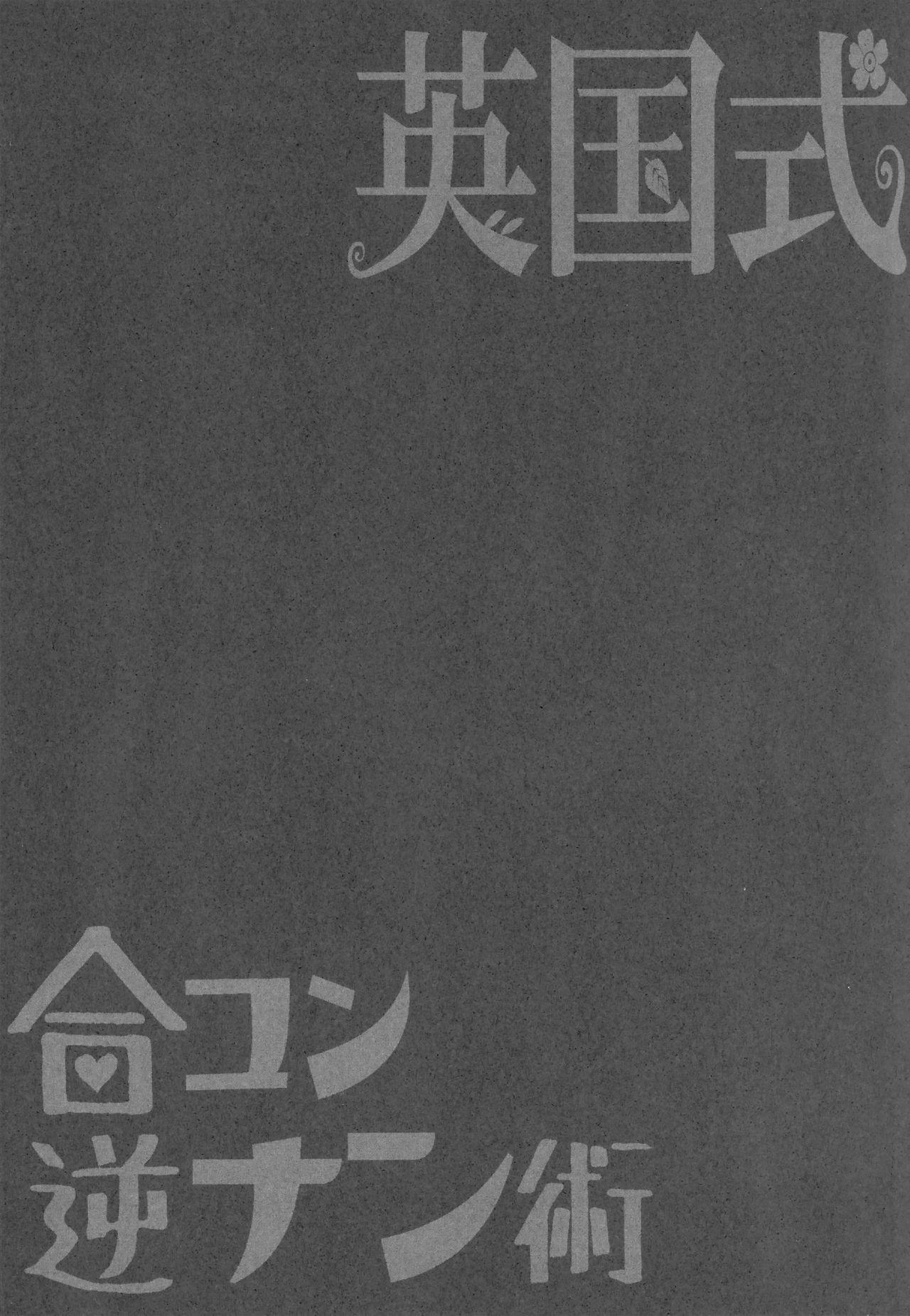 Eikoku Shiki Goukon Gyakunan Jutsu 23