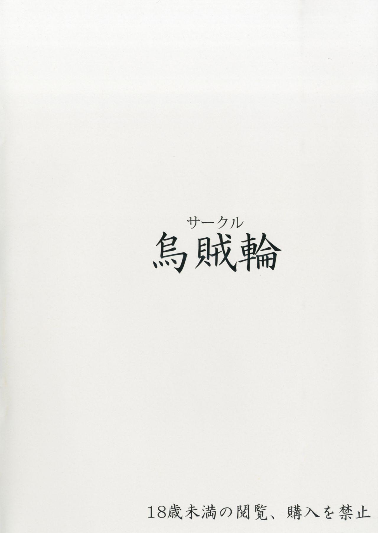 Akane-chan no Koukai Jikkyou de H na Batsu Game o Shite Mita. 15