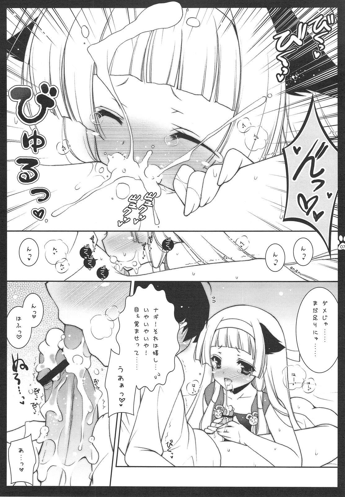 Nagi Kan 5