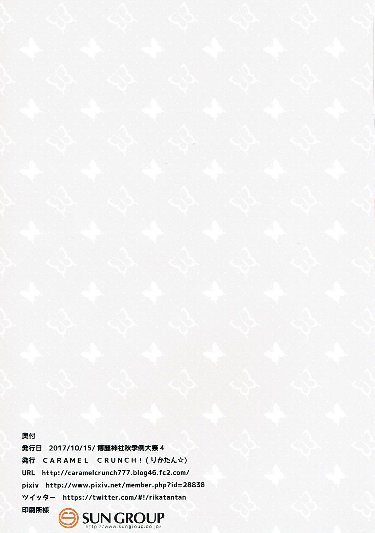Funyan to Ii Koto Shiyou 10