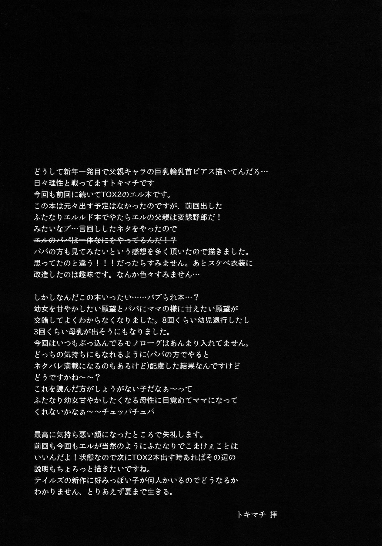 (COMIC1☆10) [Temparing (Tokimachi Eisei)] Papa ni AmaElle Futanari Manamusume | Daddy's Spoiled, BELLEoved Little (Futanari) Girl (Tales of Xillia 2) [English] [Zero Translations] 27