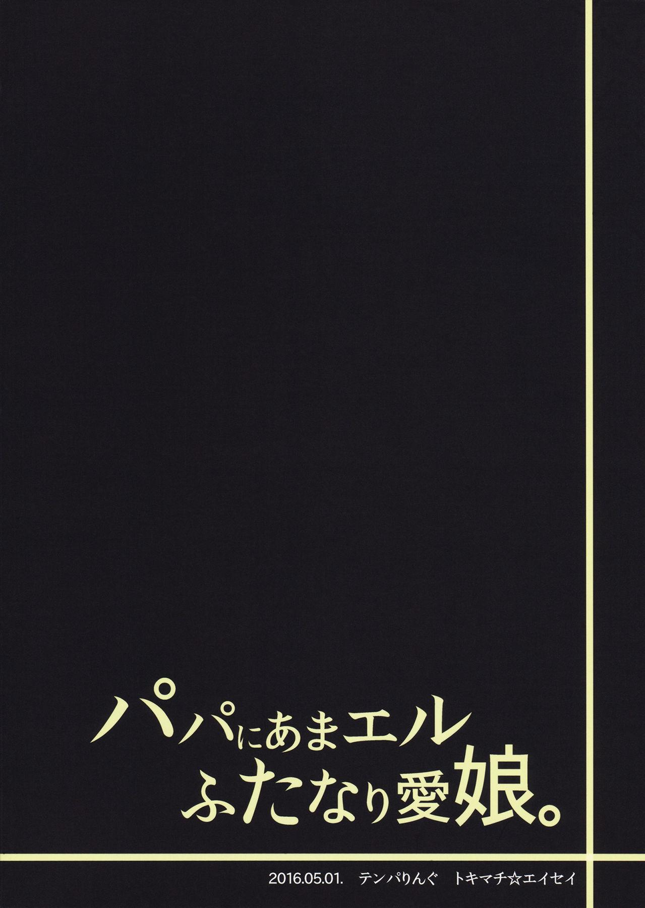 (COMIC1☆10) [Temparing (Tokimachi Eisei)] Papa ni AmaElle Futanari Manamusume | Daddy's Spoiled, BELLEoved Little (Futanari) Girl (Tales of Xillia 2) [English] [Zero Translations] 29