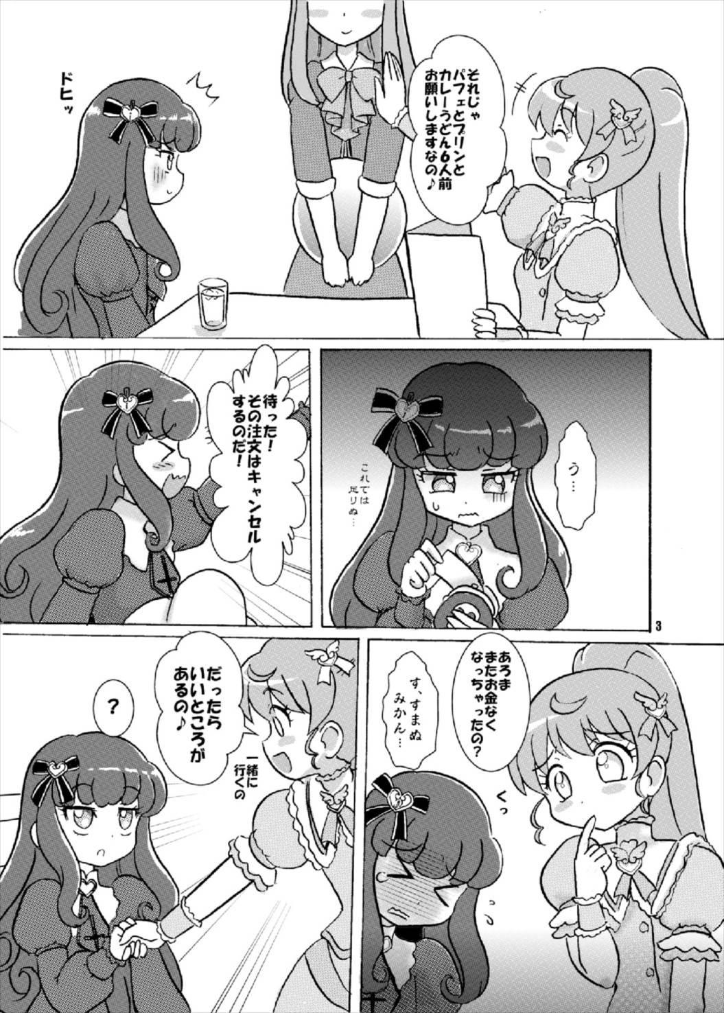 汁じる えんじぇる~ン♪ 2