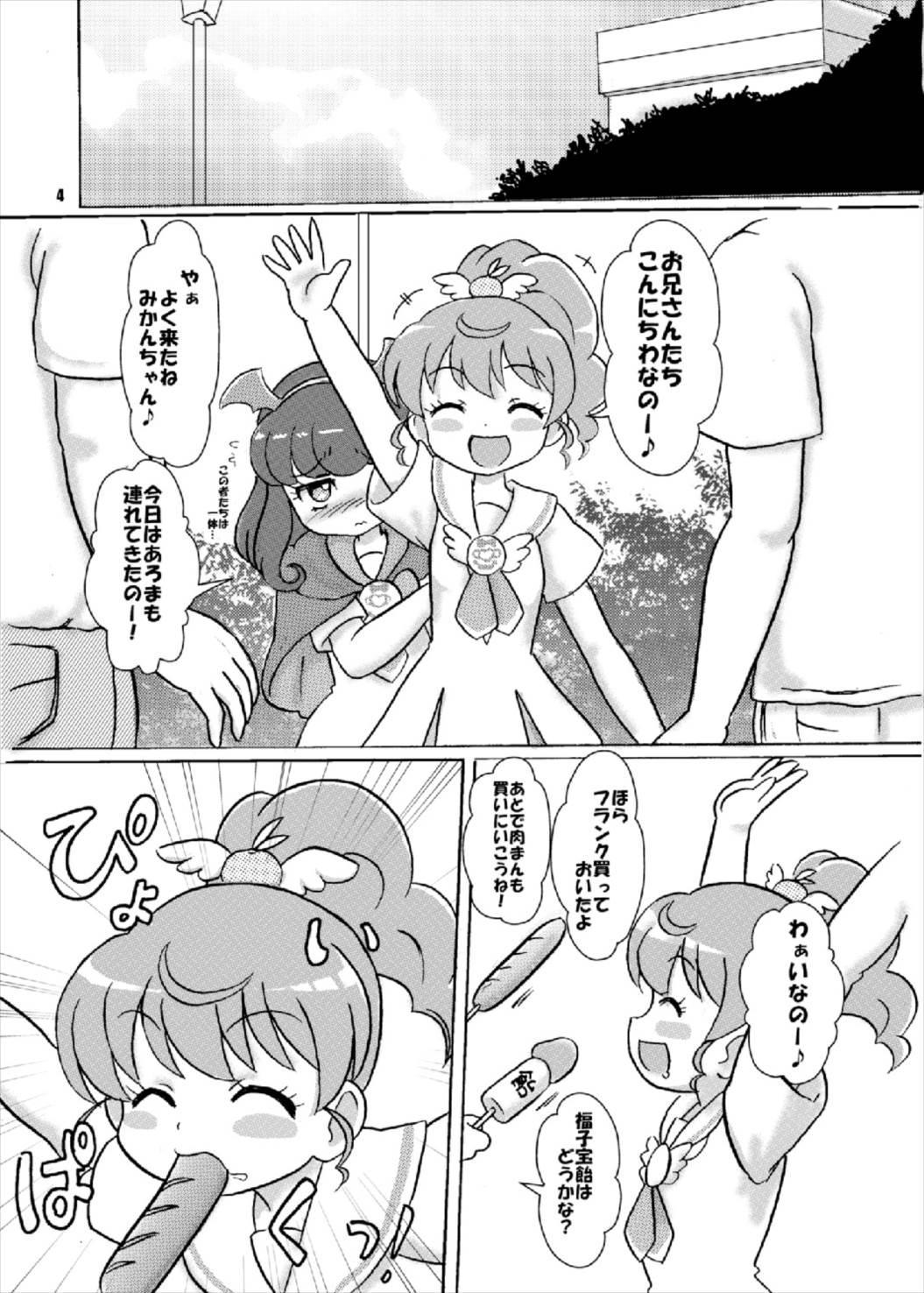 汁じる えんじぇる~ン♪ 3