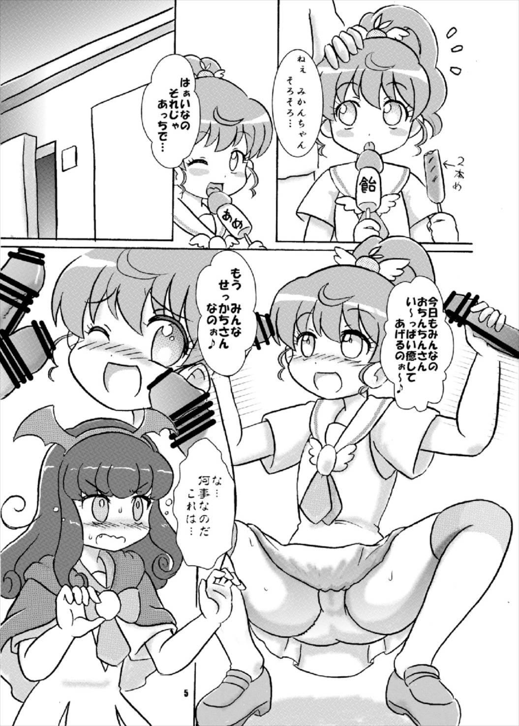 汁じる えんじぇる~ン♪ 4