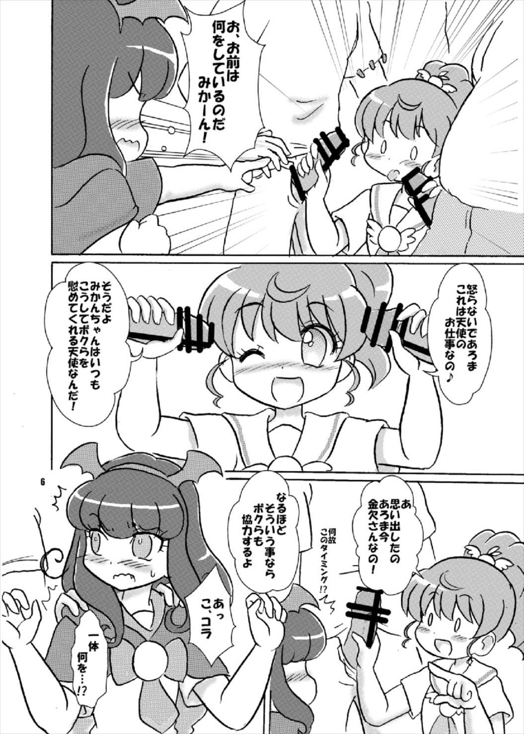汁じる えんじぇる~ン♪ 5