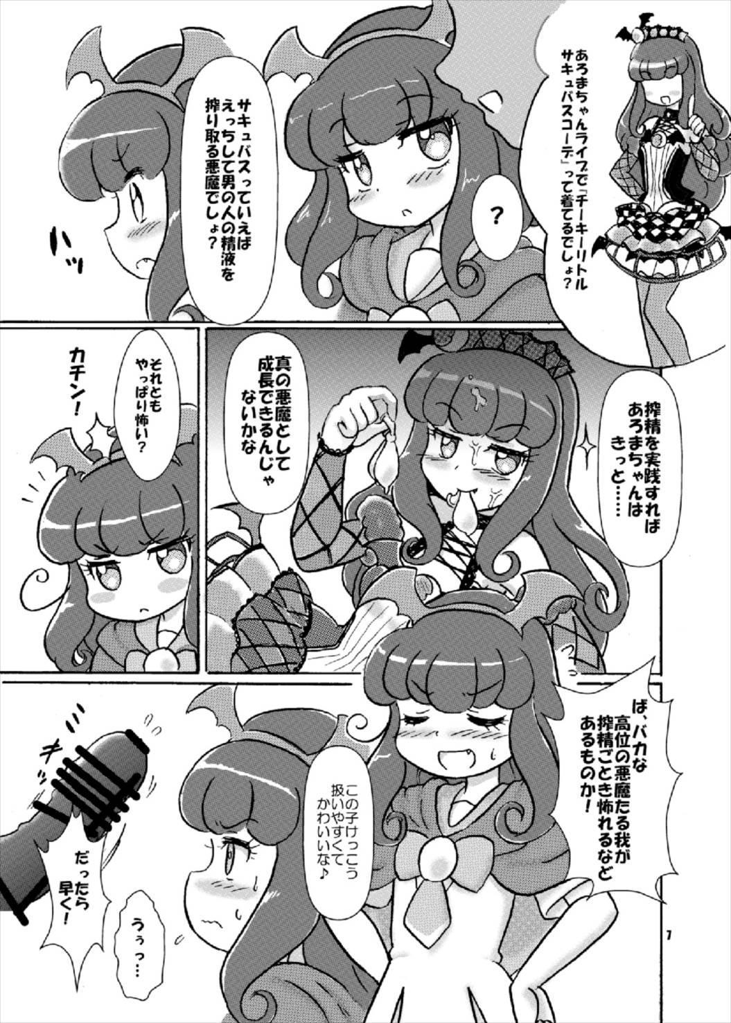 汁じる えんじぇる~ン♪ 6