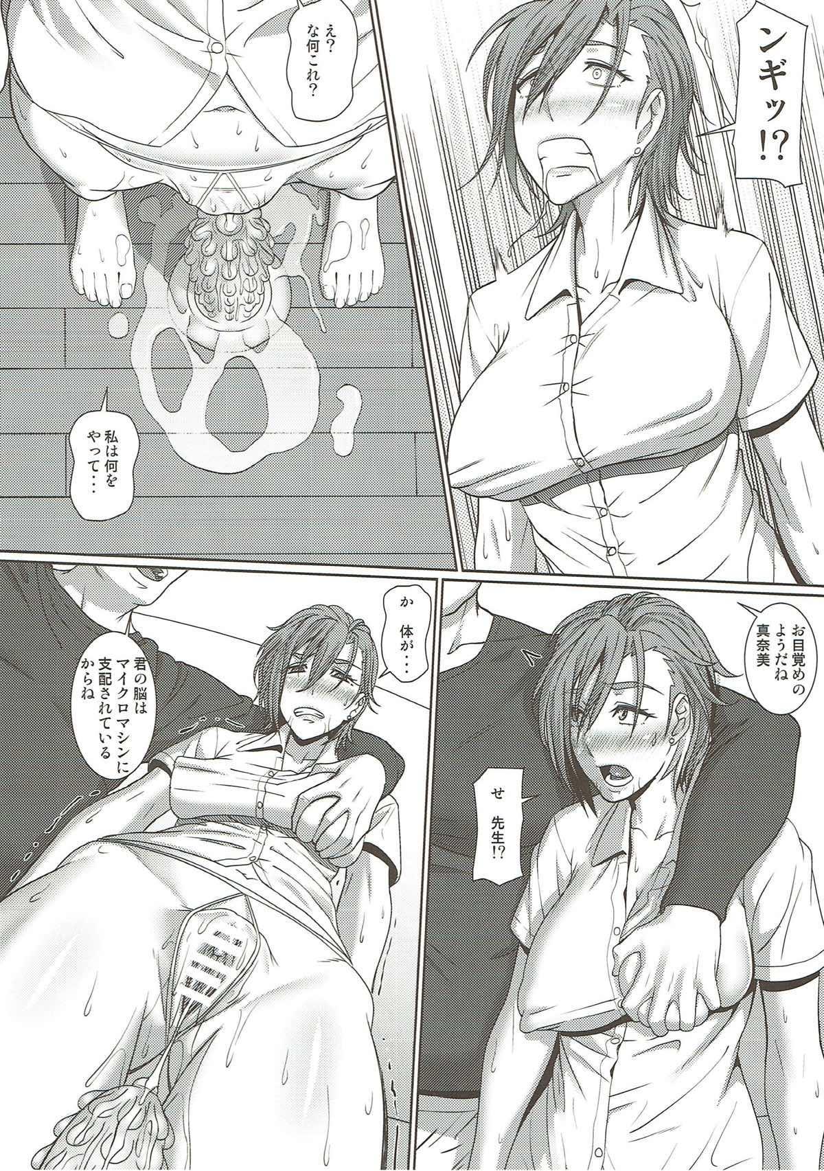 Kago no Tori 10