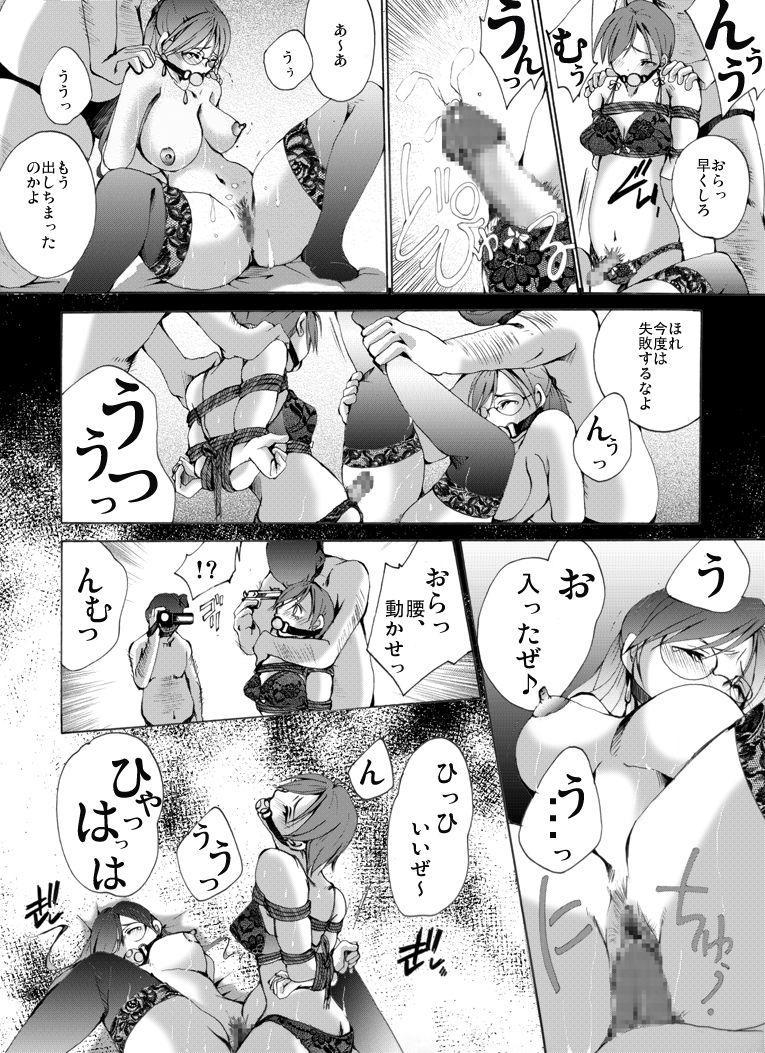 Yokubou Kaiki Dai 430 Shō 11