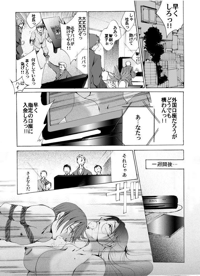 Yokubou Kaiki Dai 430 Shō 21