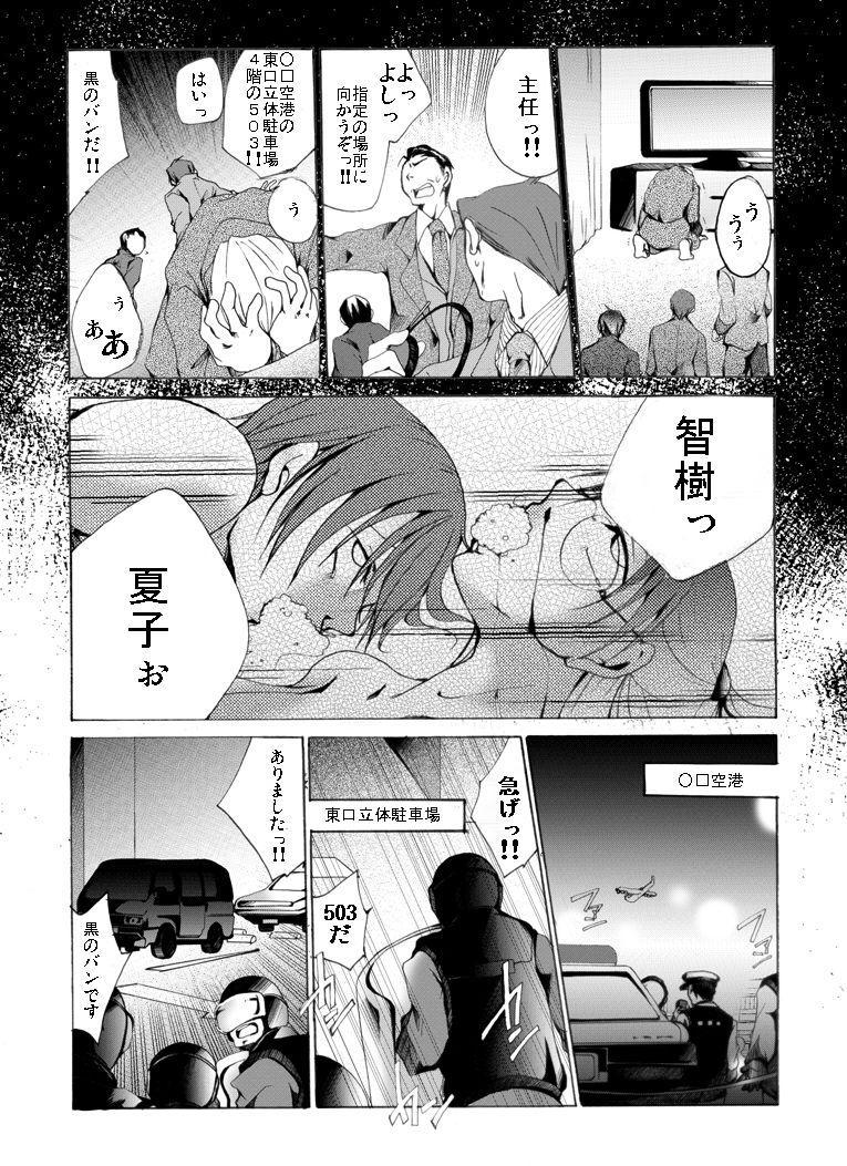 Yokubou Kaiki Dai 430 Shō 22