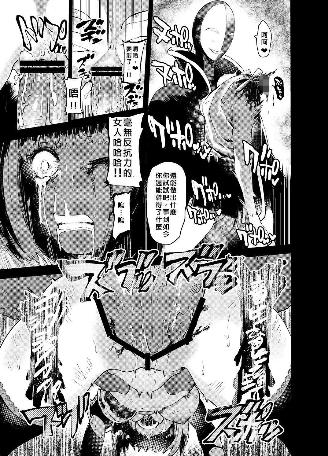 Kishi Jyoku 24