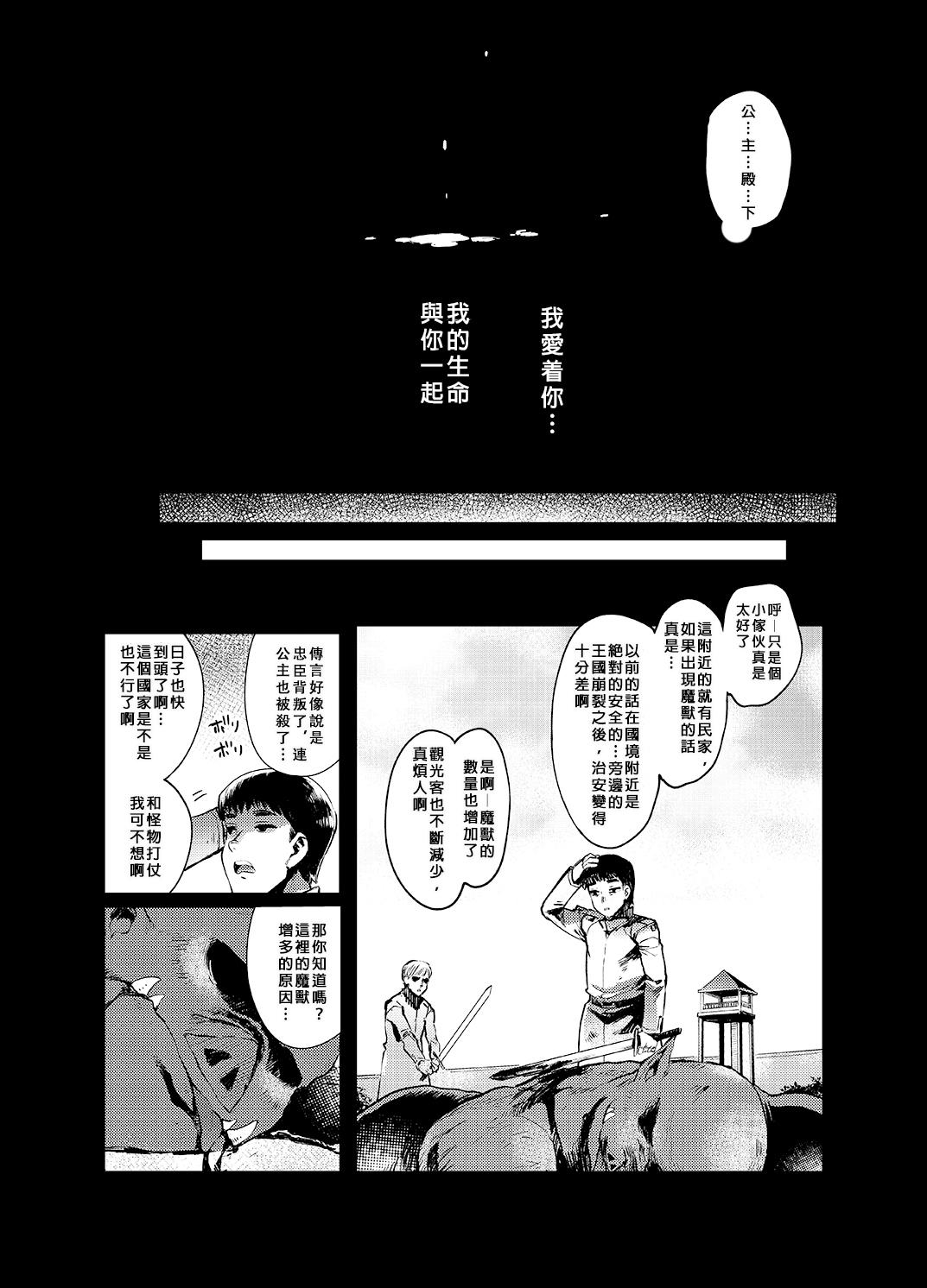 Kishi Jyoku 29