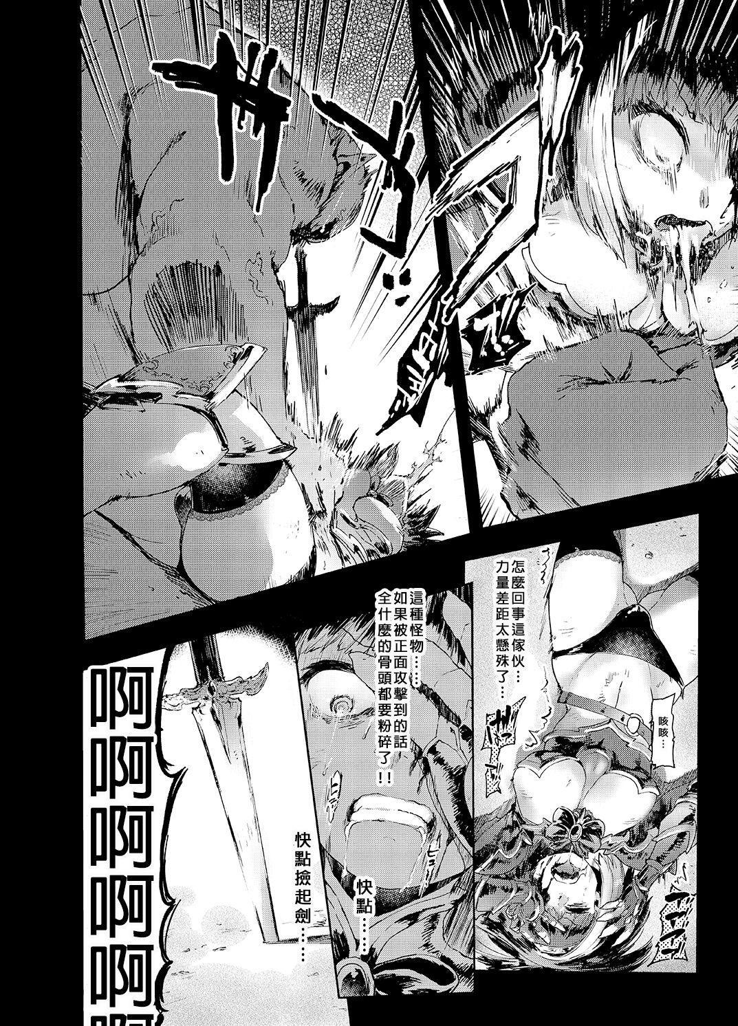 Kishi Jyoku 7