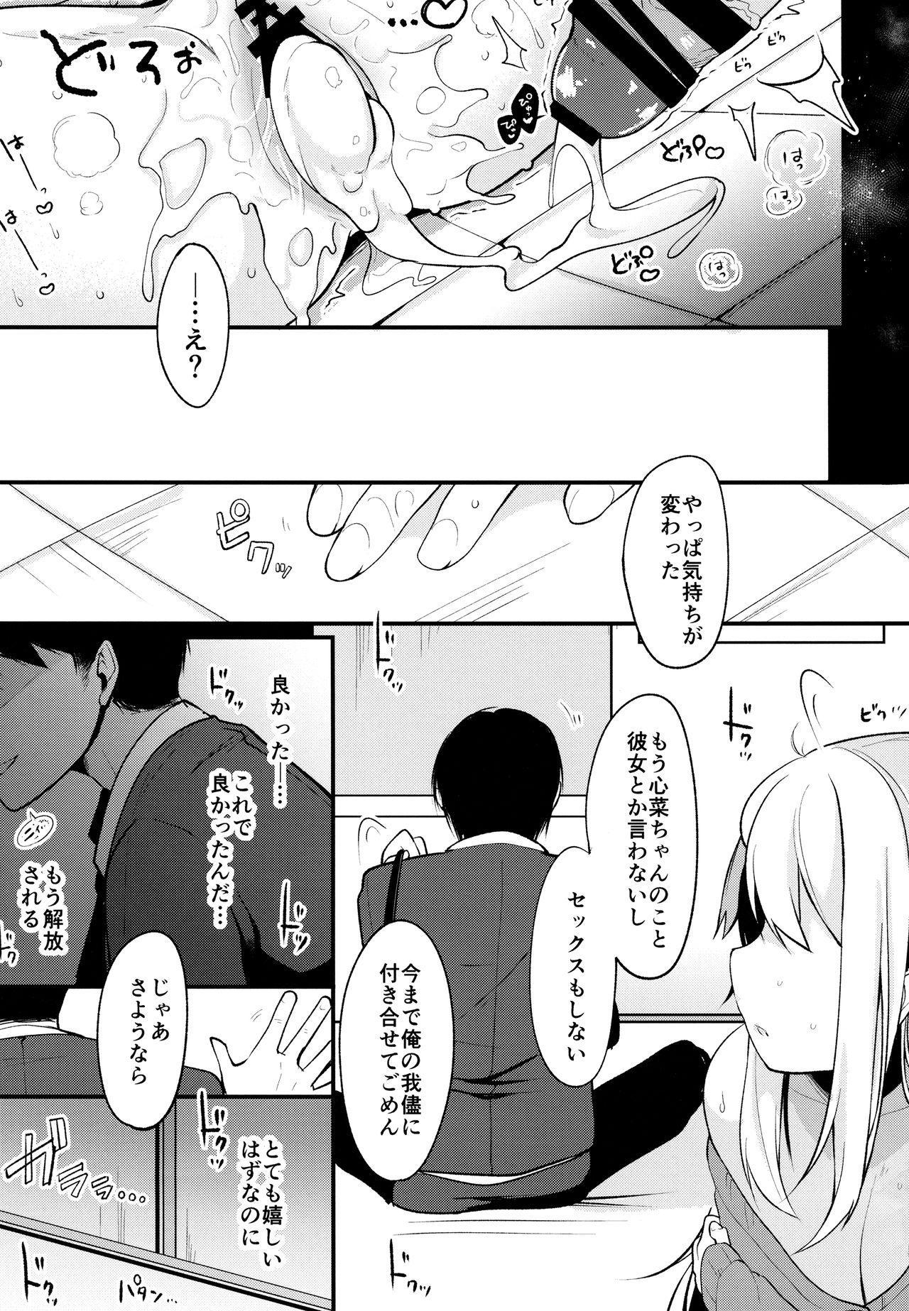 Boku no Kanojo o Shoukai Shimasu 2 19