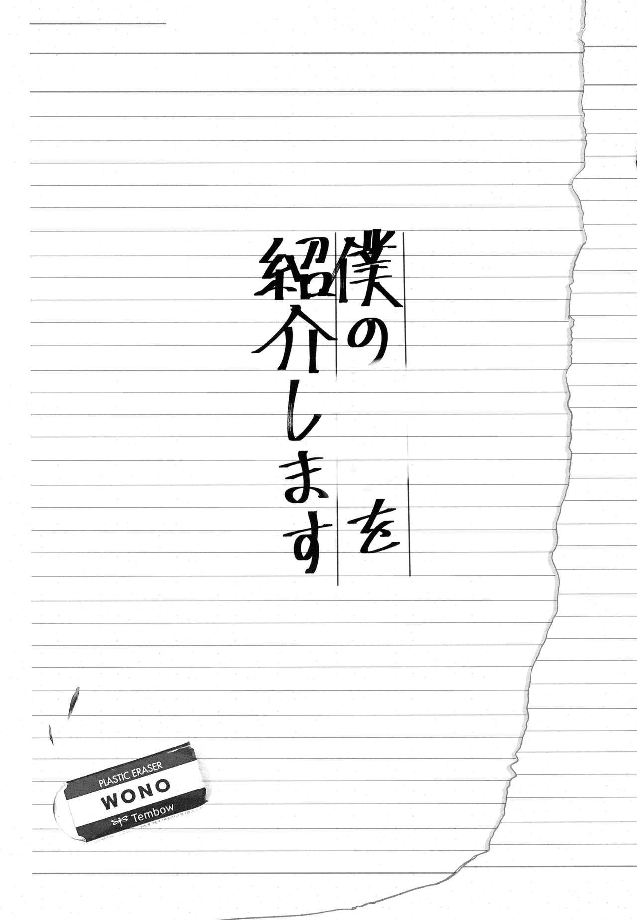Boku no Kanojo o Shoukai Shimasu 2 21