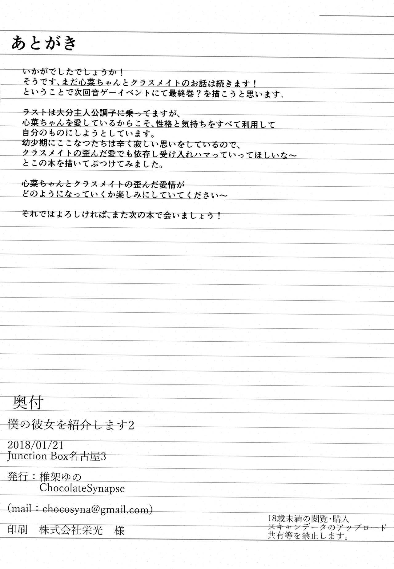 Boku no Kanojo o Shoukai Shimasu 2 22