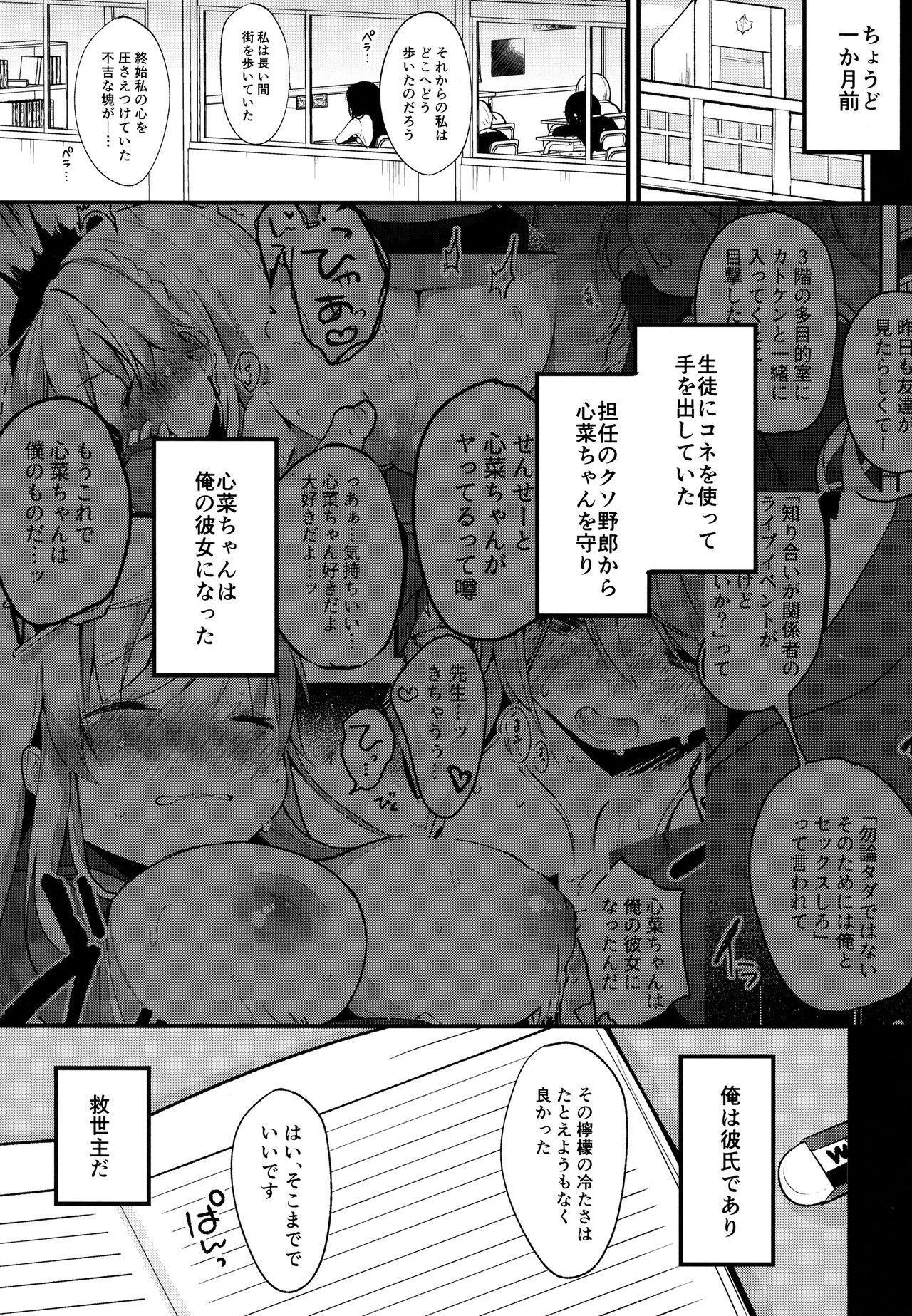 Boku no Kanojo o Shoukai Shimasu 2 5
