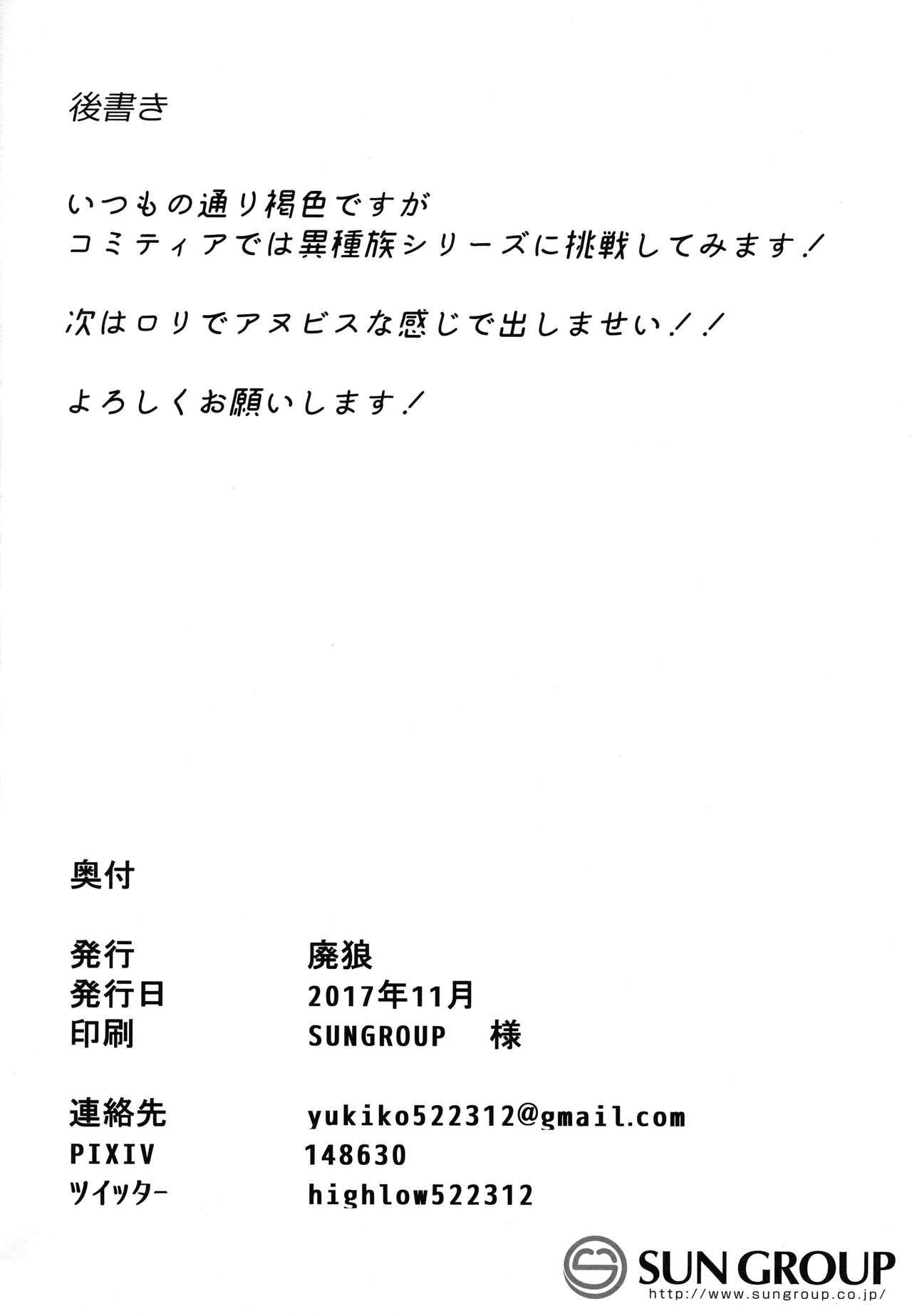 Isekai Series - Dark Elf no Neito 22