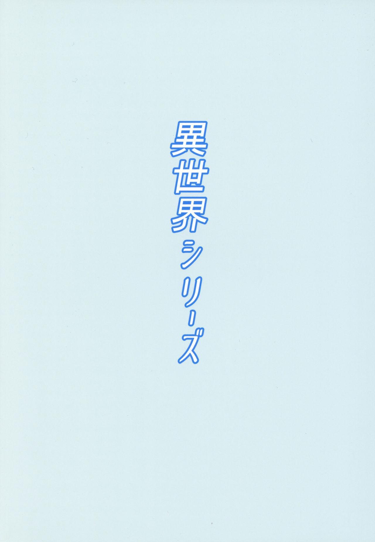 Isekai Series - Dark Elf no Neito 23