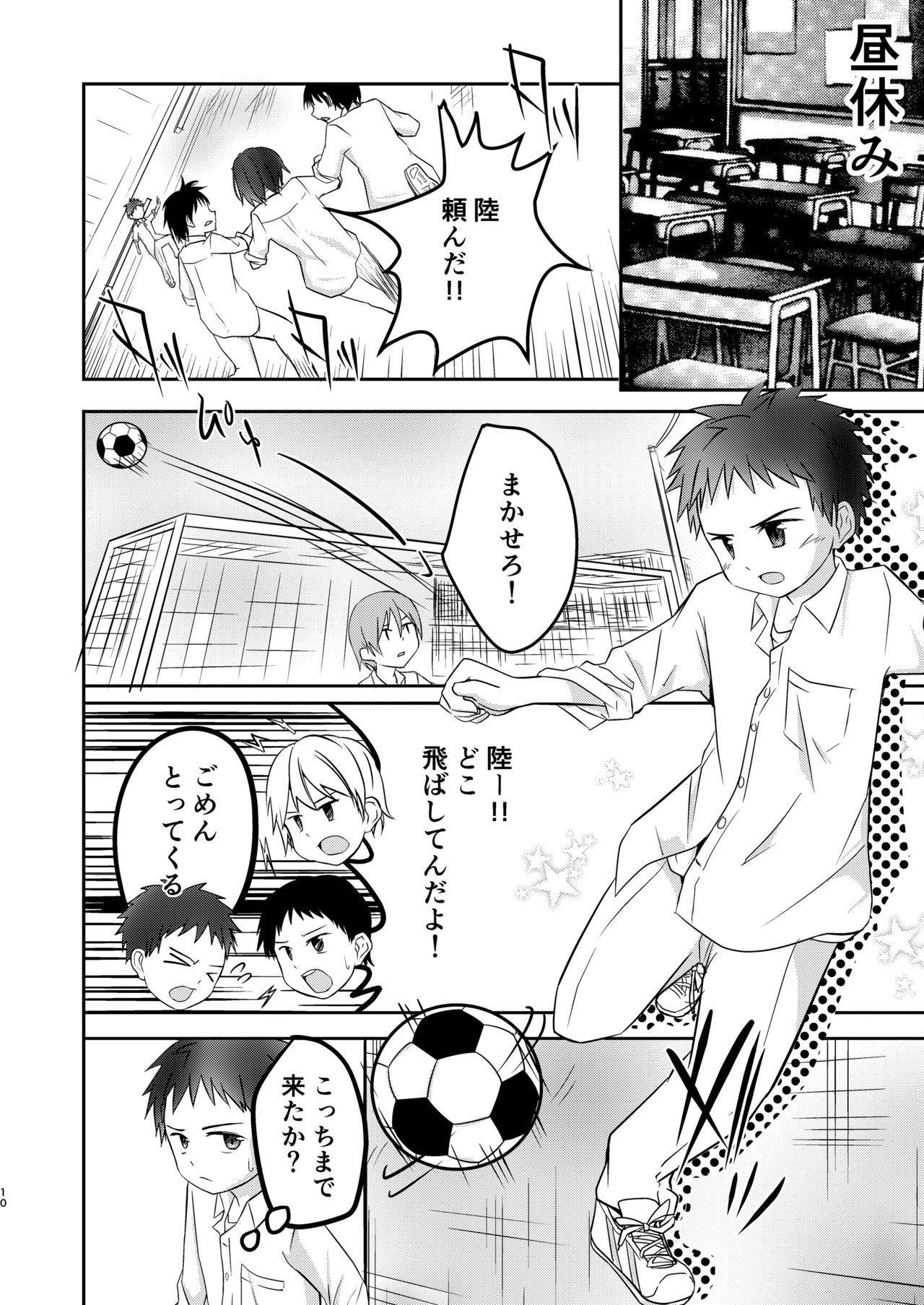 Kichiku Senpai o Yamenaide 9
