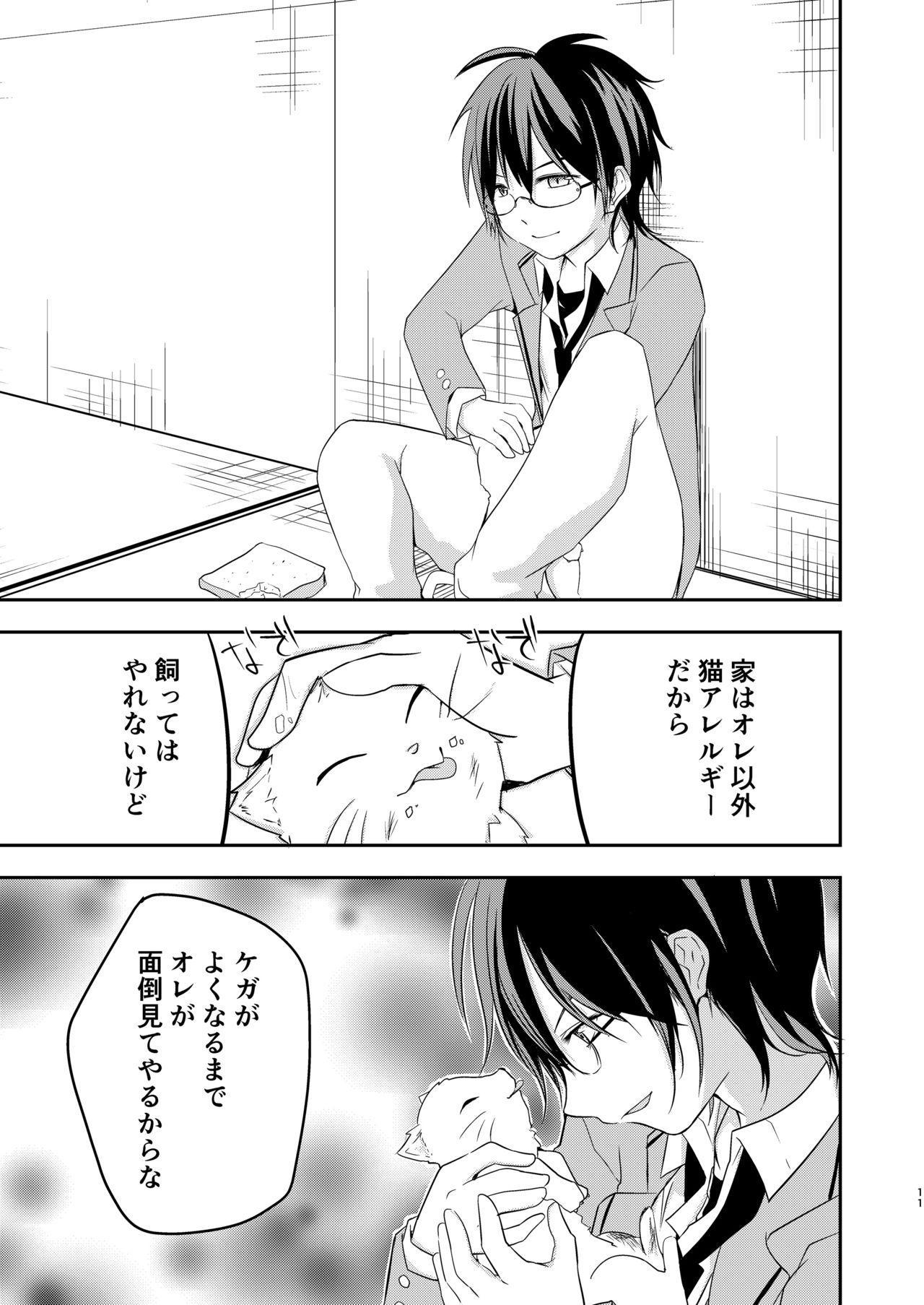 Kichiku Senpai o Yamenaide 10