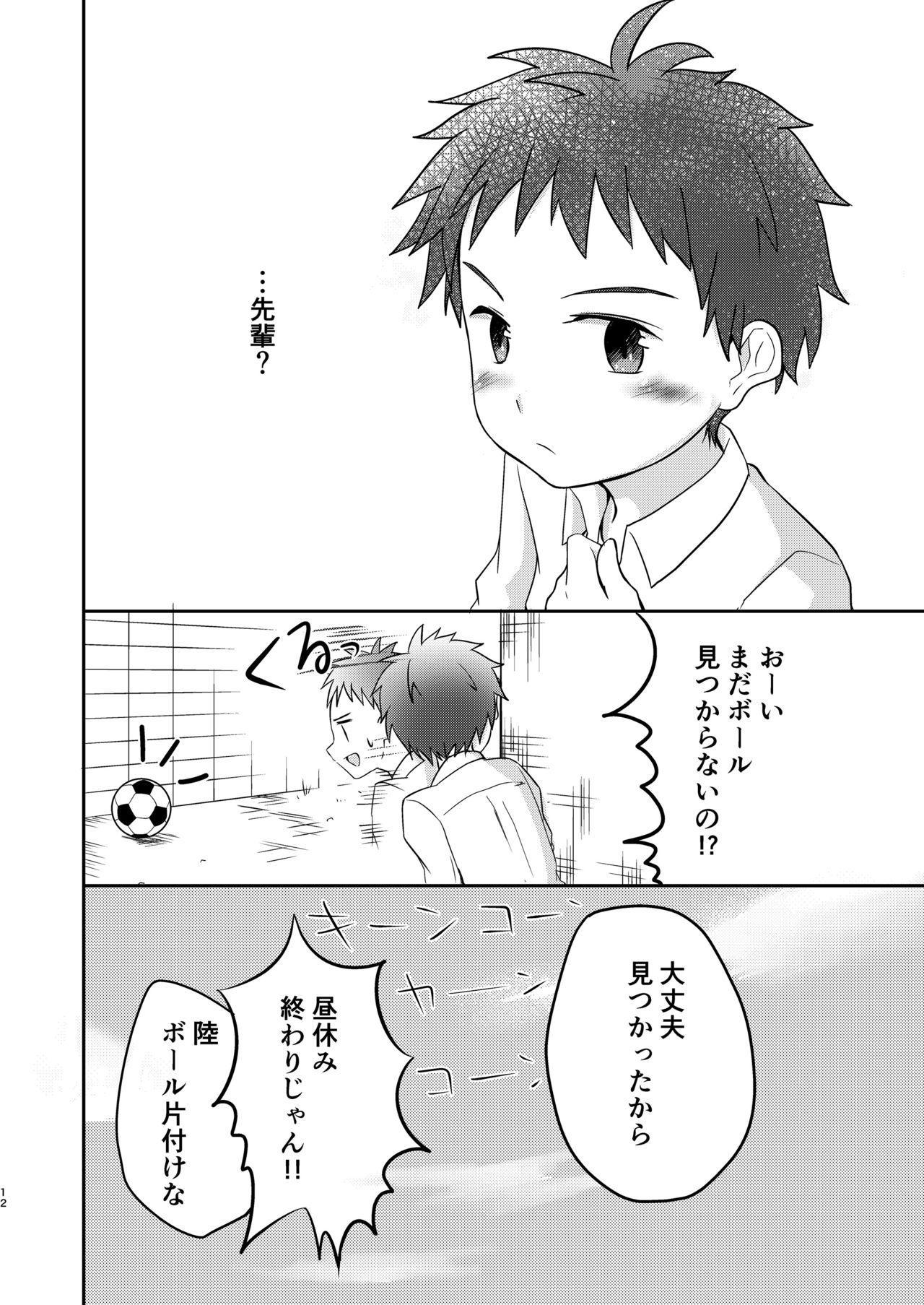 Kichiku Senpai o Yamenaide 11