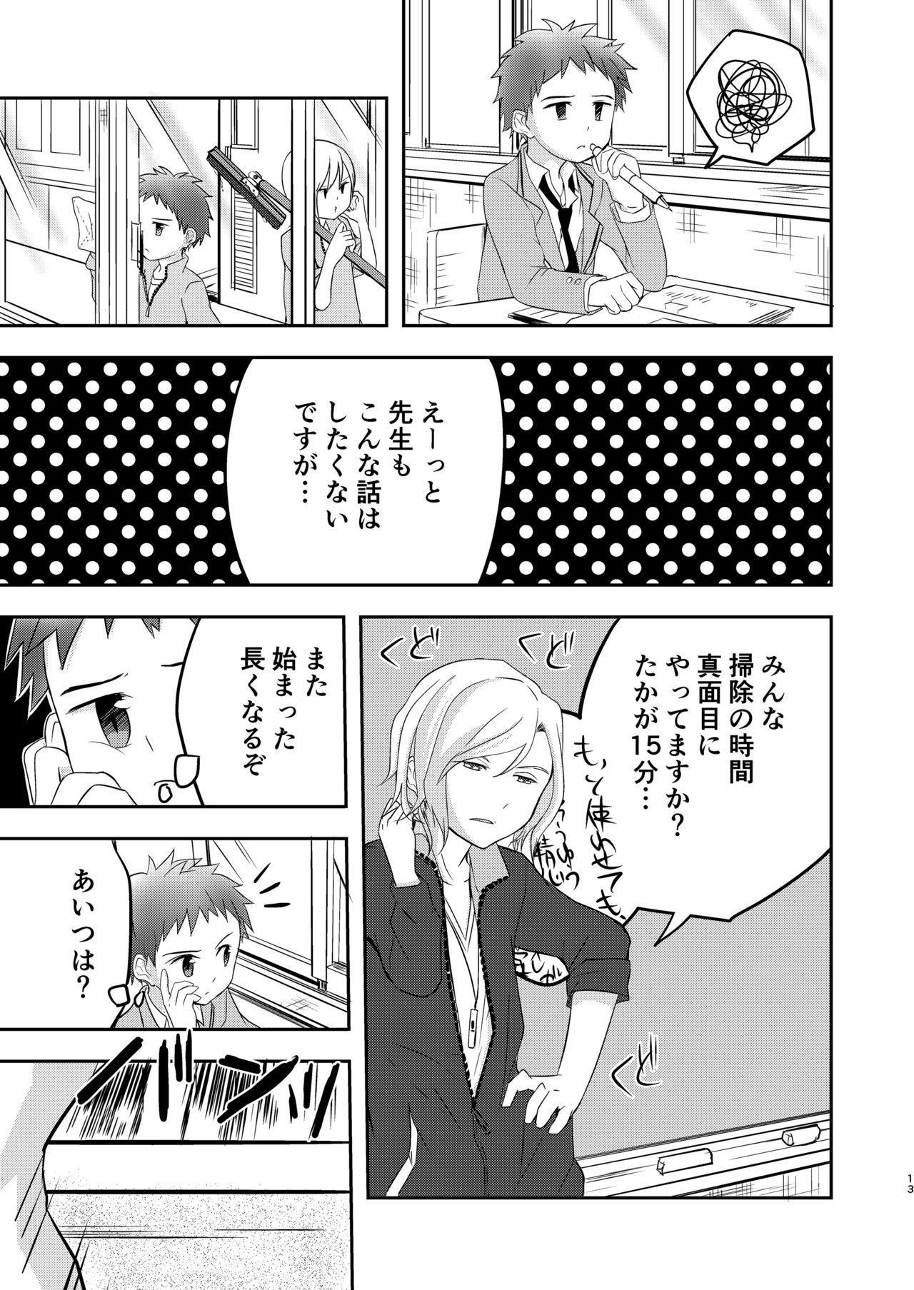 Kichiku Senpai o Yamenaide 12