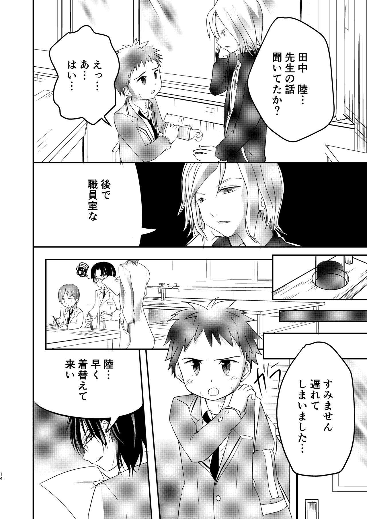 Kichiku Senpai o Yamenaide 13