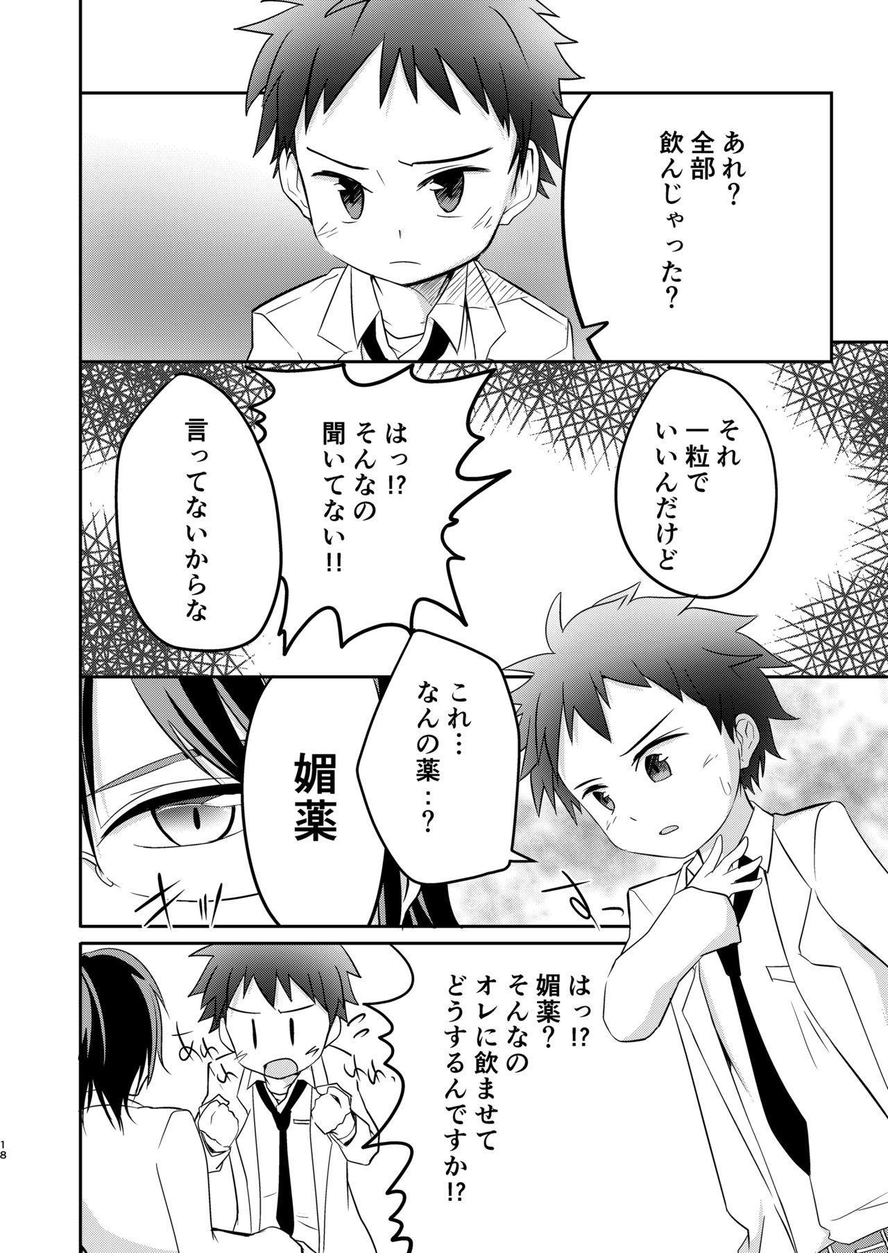 Kichiku Senpai o Yamenaide 17