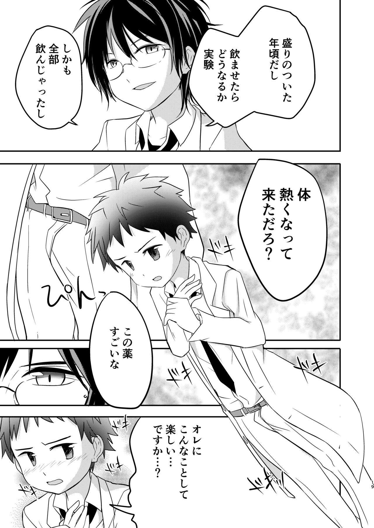 Kichiku Senpai o Yamenaide 18