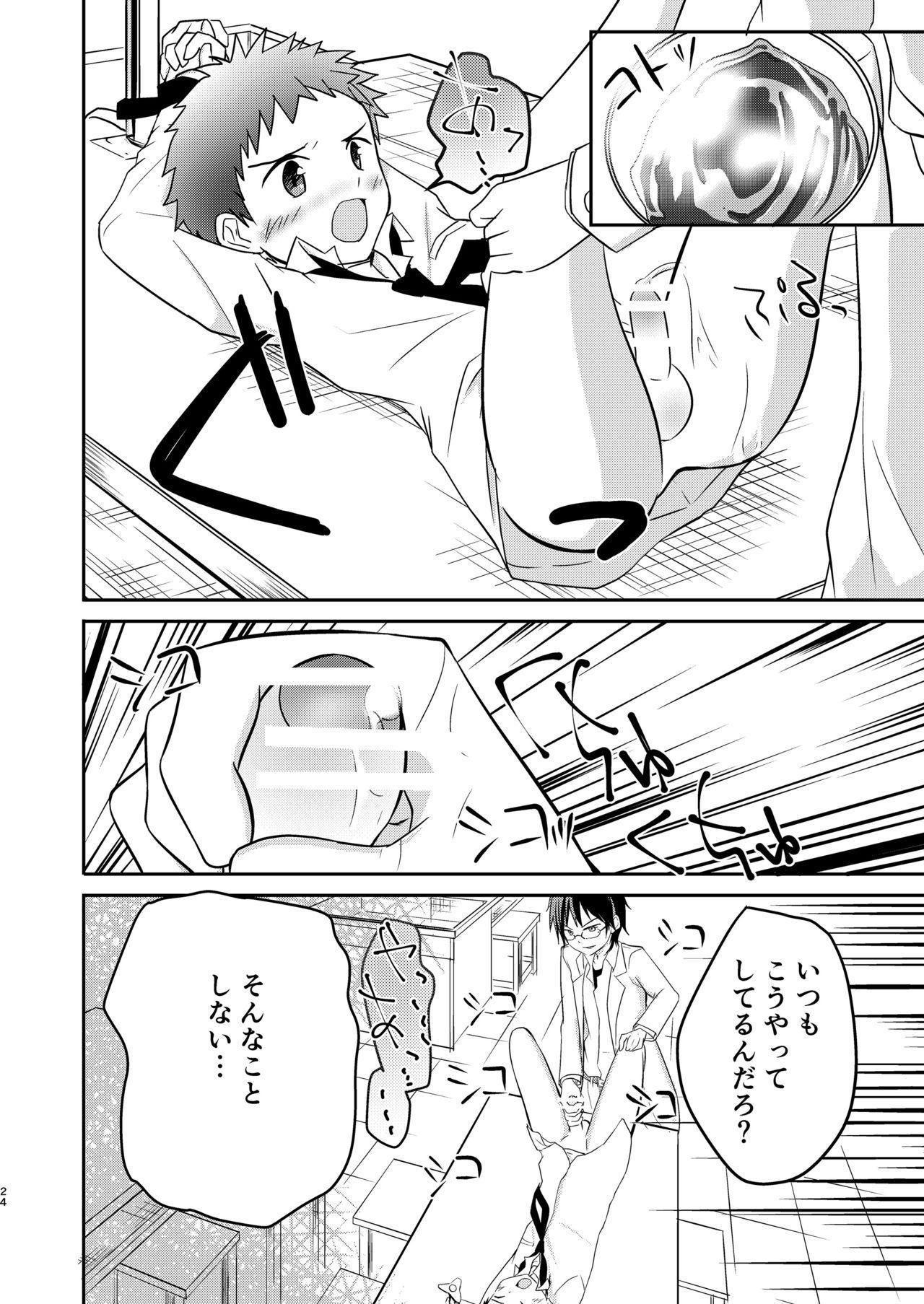Kichiku Senpai o Yamenaide 23