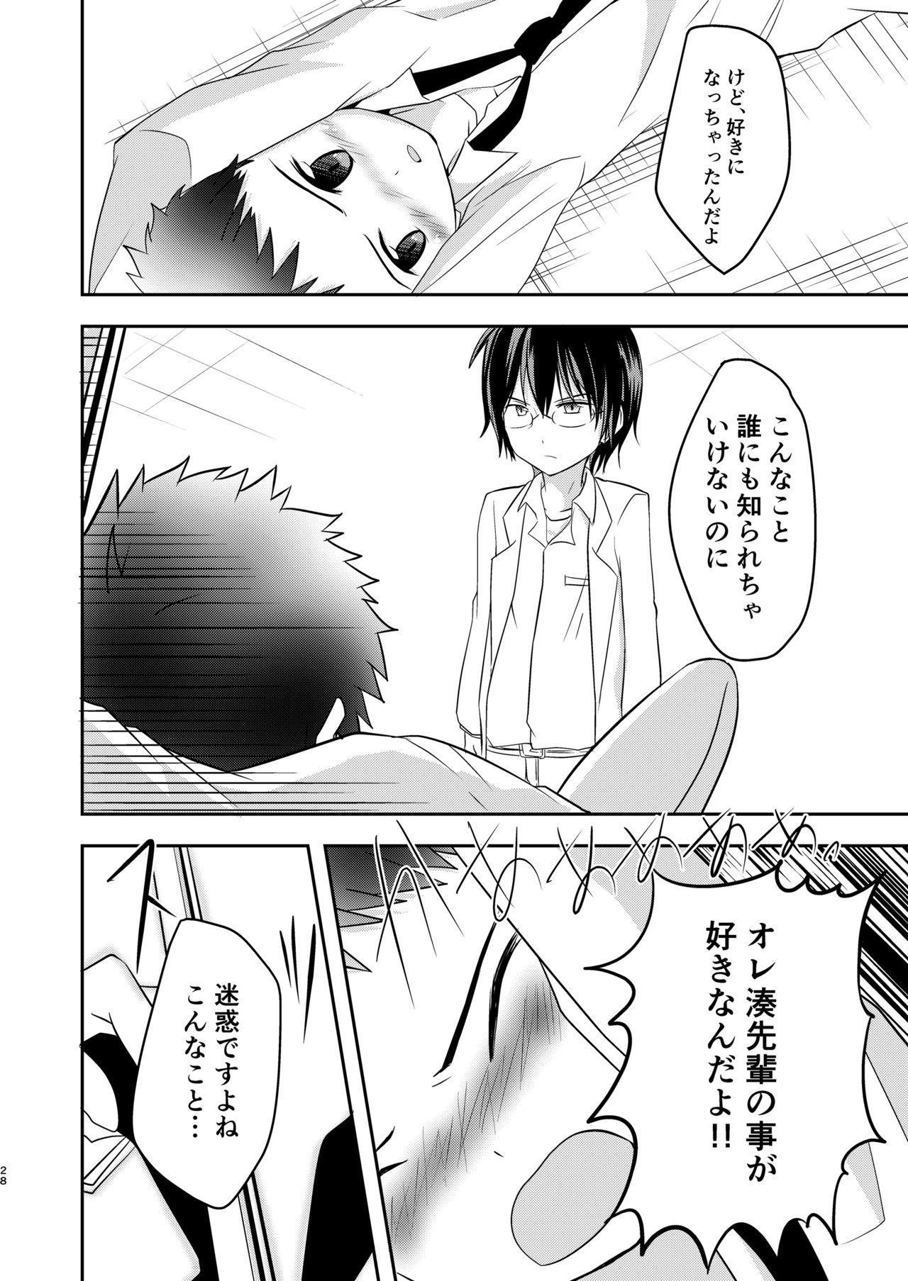 Kichiku Senpai o Yamenaide 27