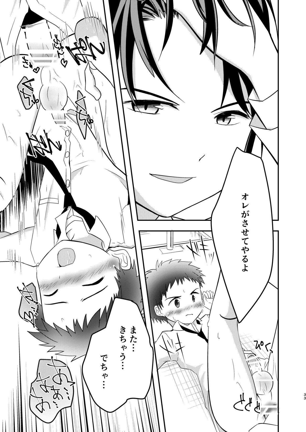 Kichiku Senpai o Yamenaide 32