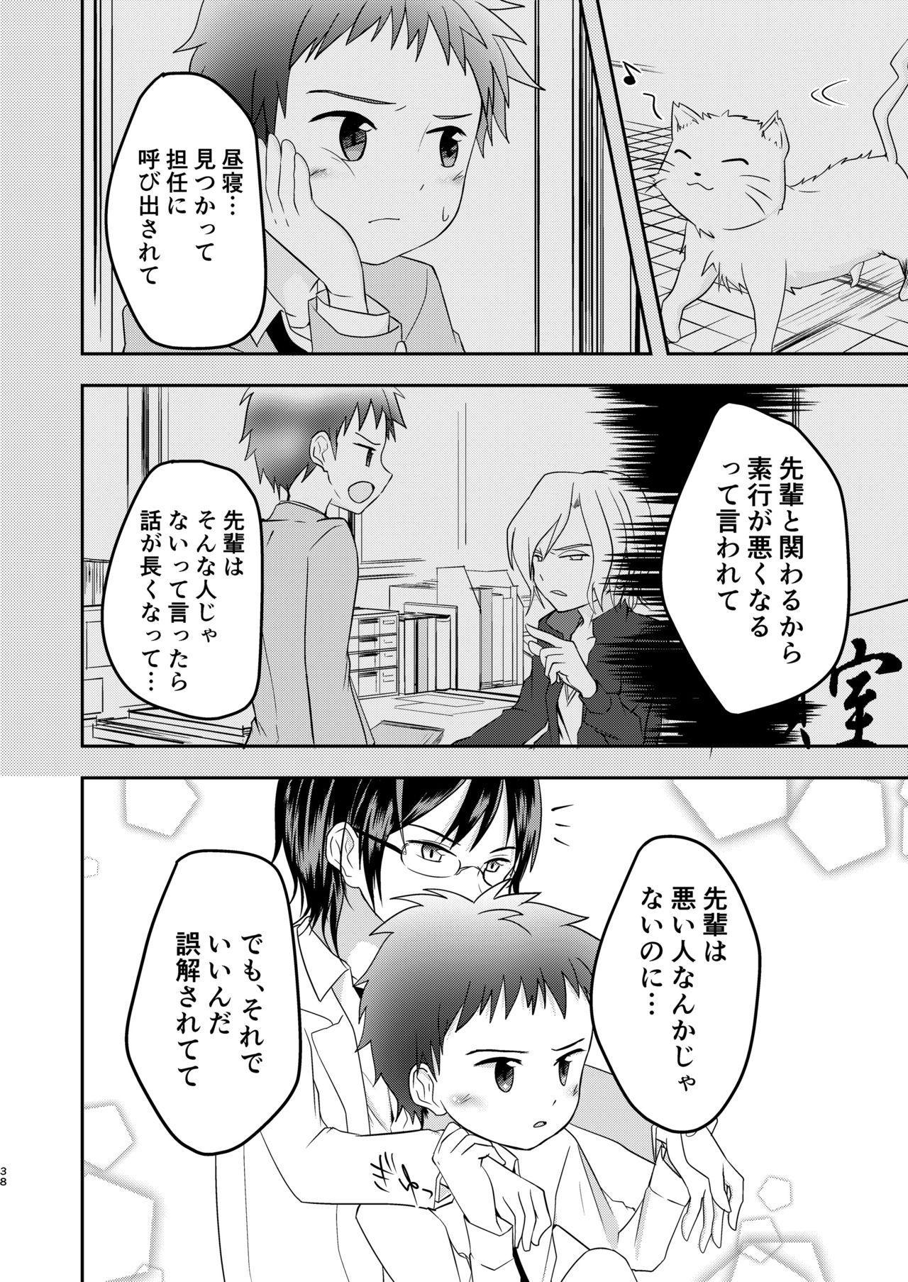 Kichiku Senpai o Yamenaide 37