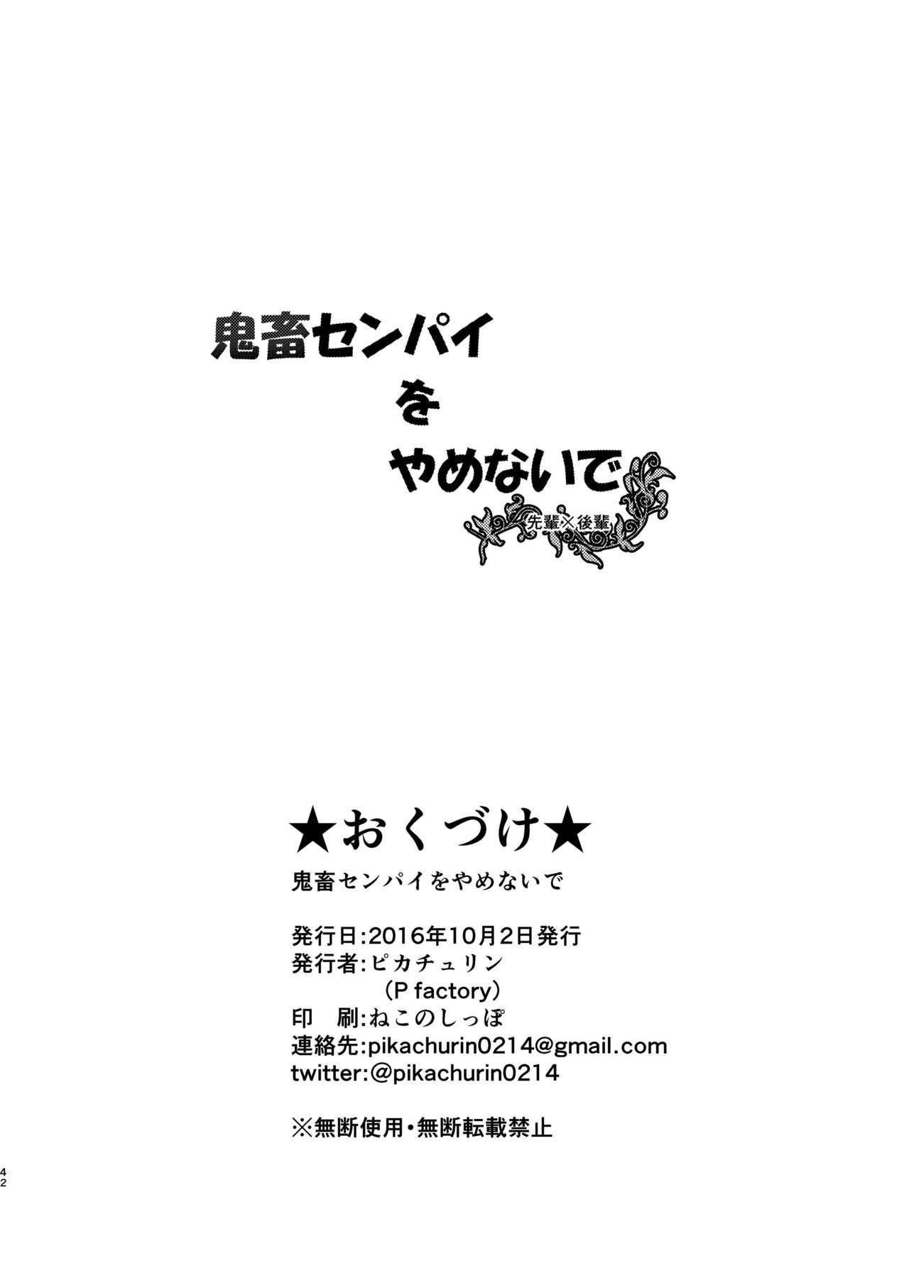 Kichiku Senpai o Yamenaide 41