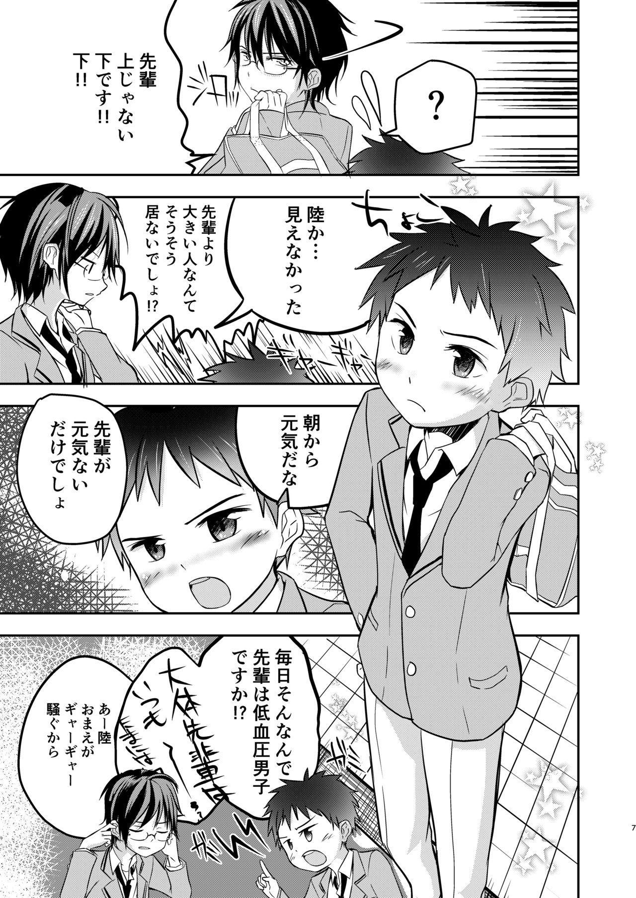 Kichiku Senpai o Yamenaide 6