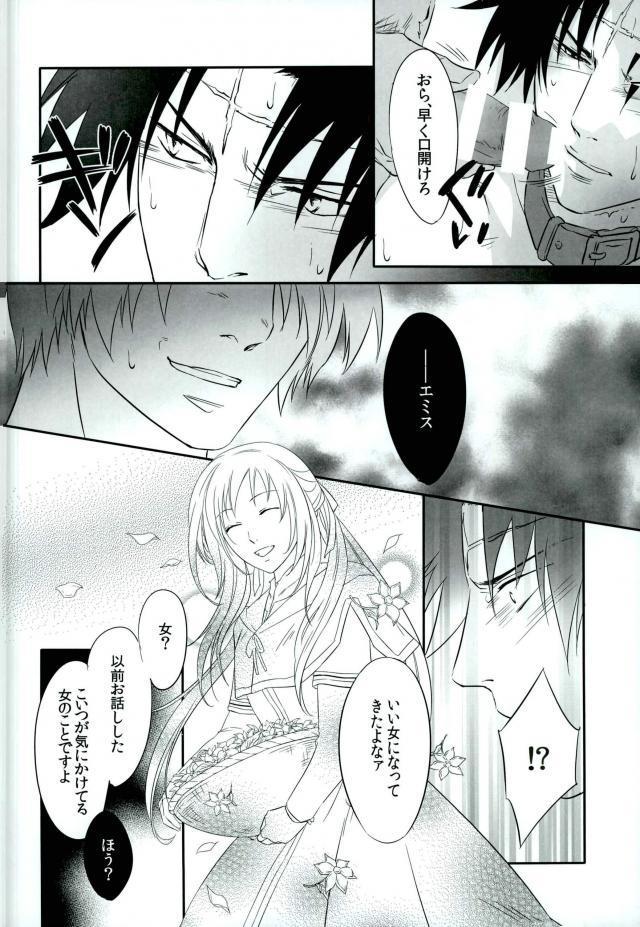 Chibaku 16