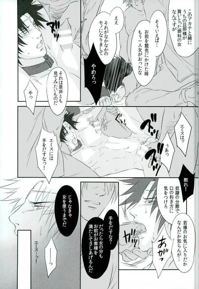 Chibaku 17