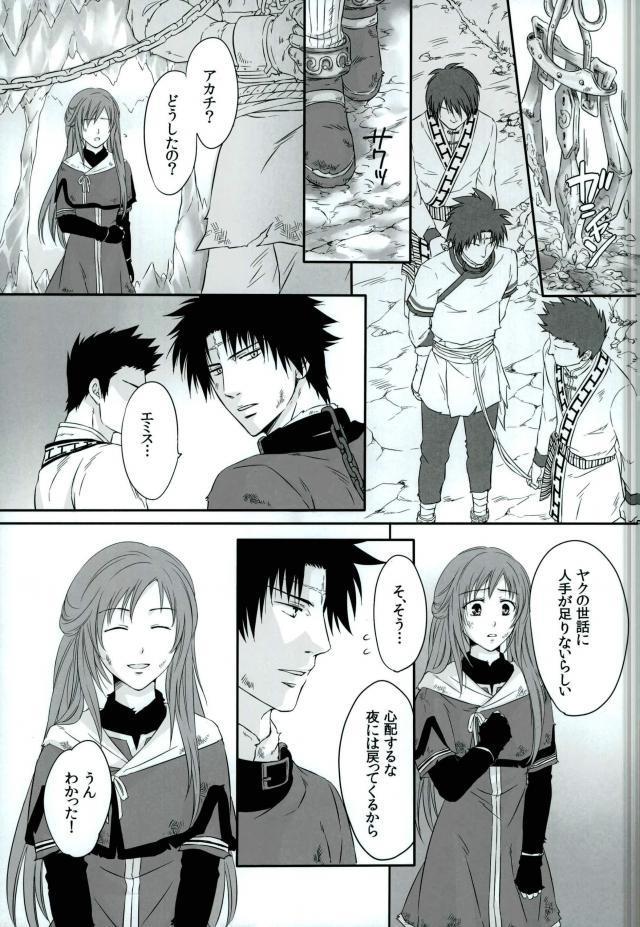 Chibaku 7