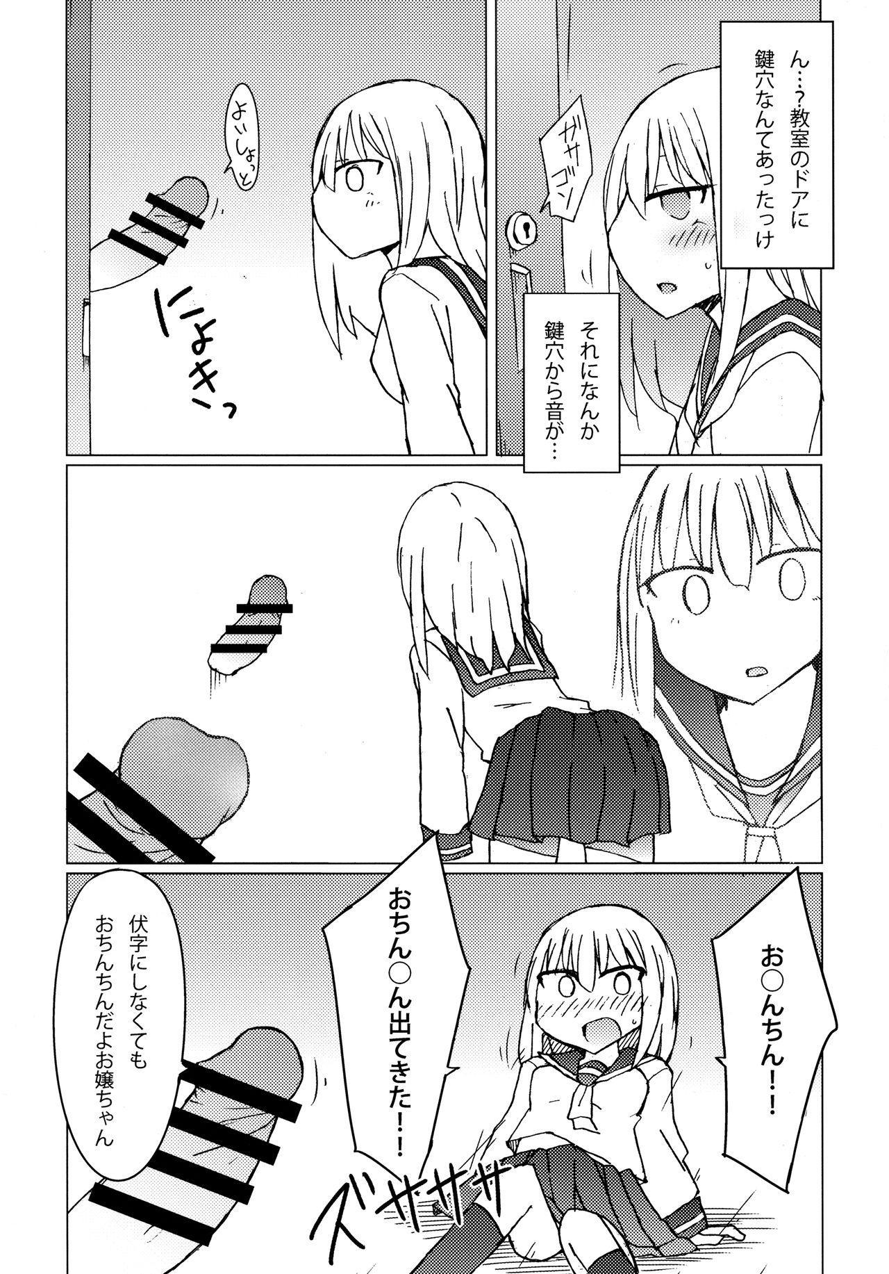 JK vs Tekoki Shinai to Derarenai Heya 3