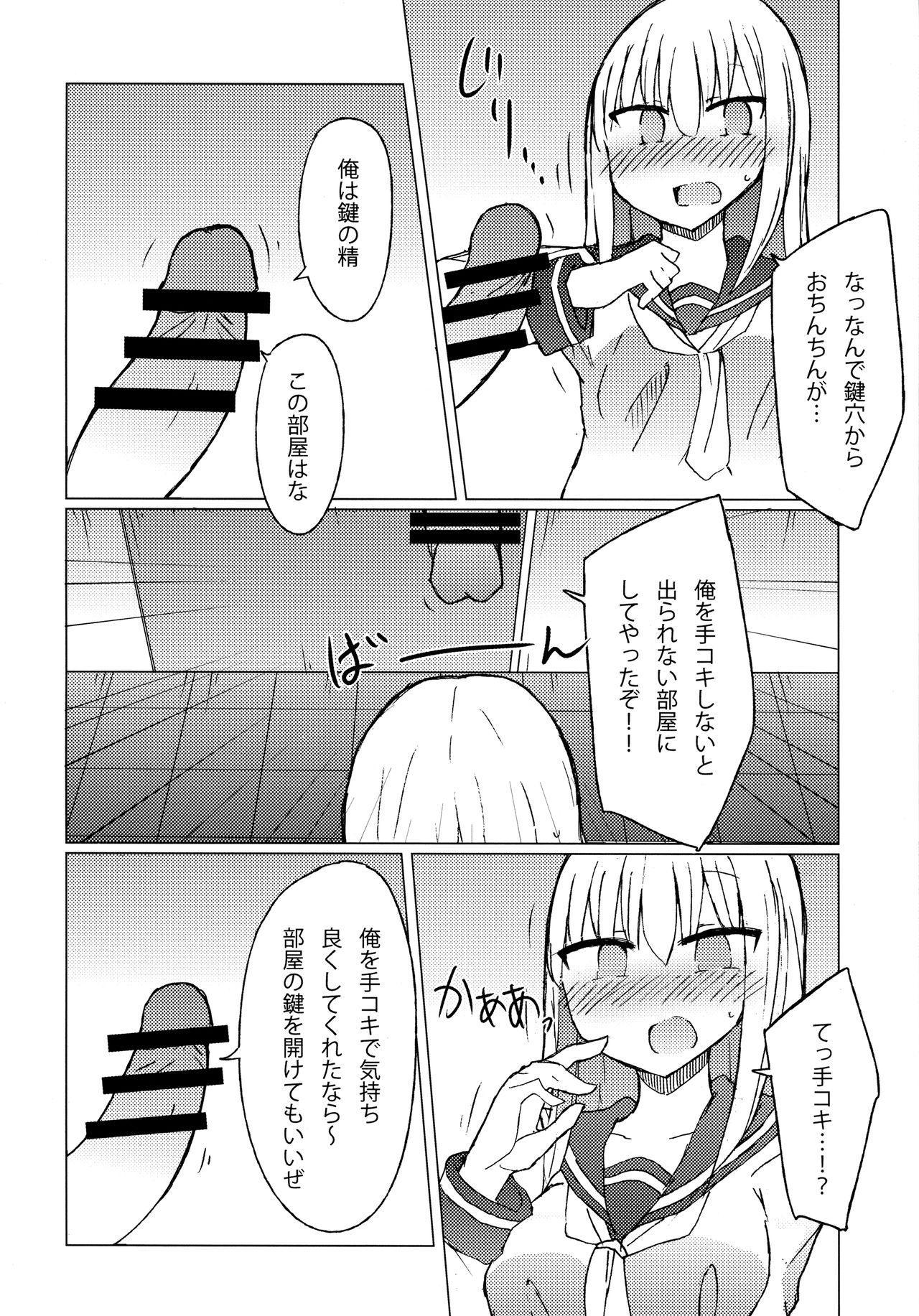 JK vs Tekoki Shinai to Derarenai Heya 4