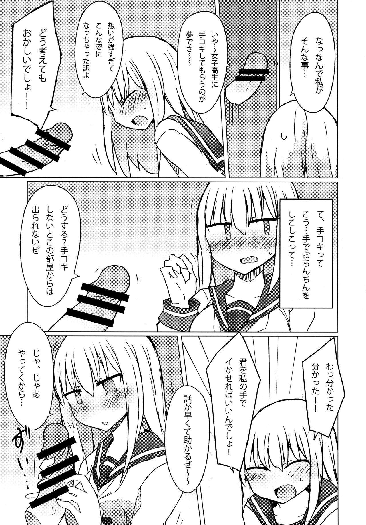 JK vs Tekoki Shinai to Derarenai Heya 5
