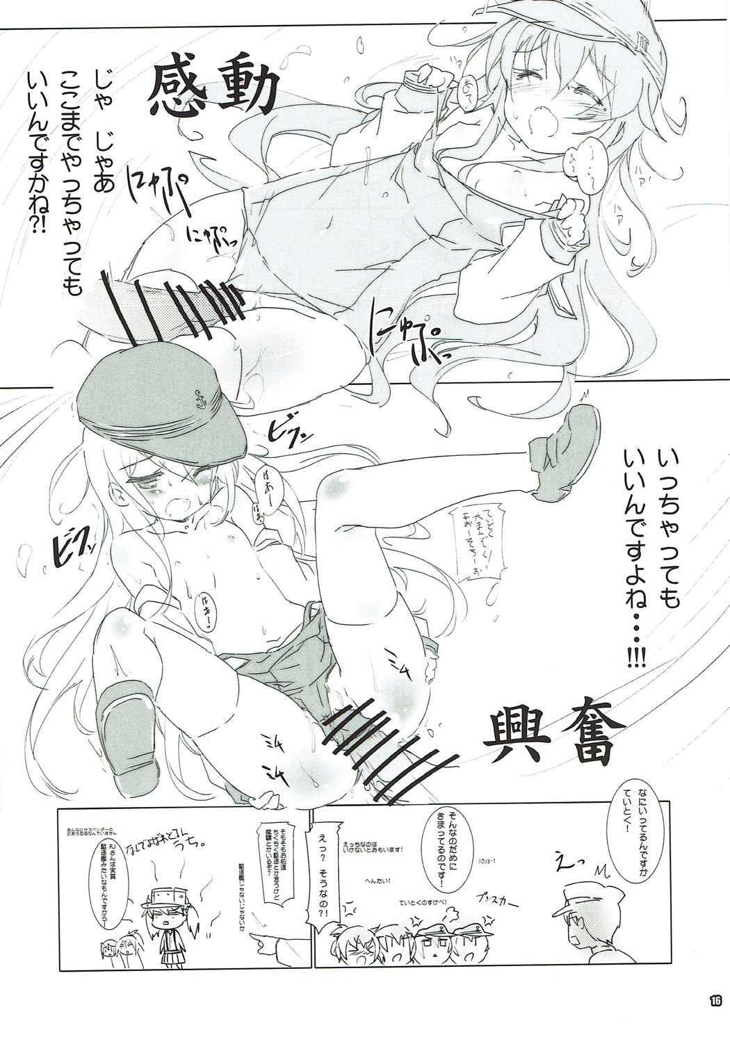 Chikuchiku Kuchiku Zuizui Kuubo 14