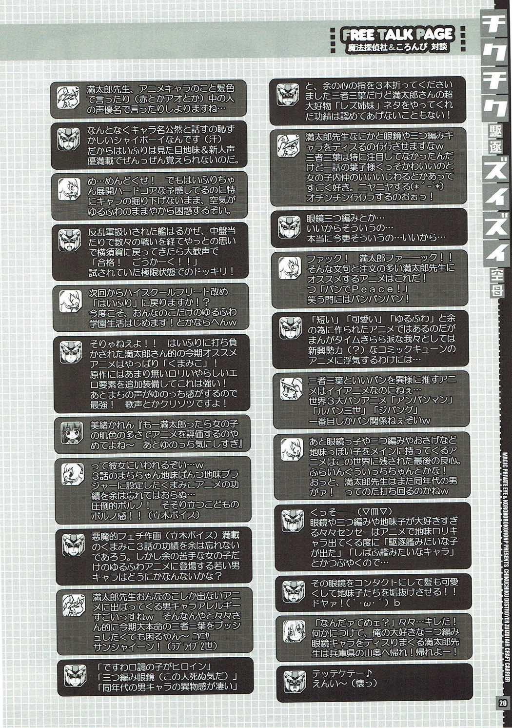 Chikuchiku Kuchiku Zuizui Kuubo 18