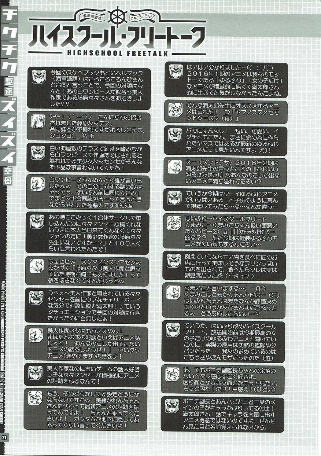 Chikuchiku Kuchiku Zuizui Kuubo 19